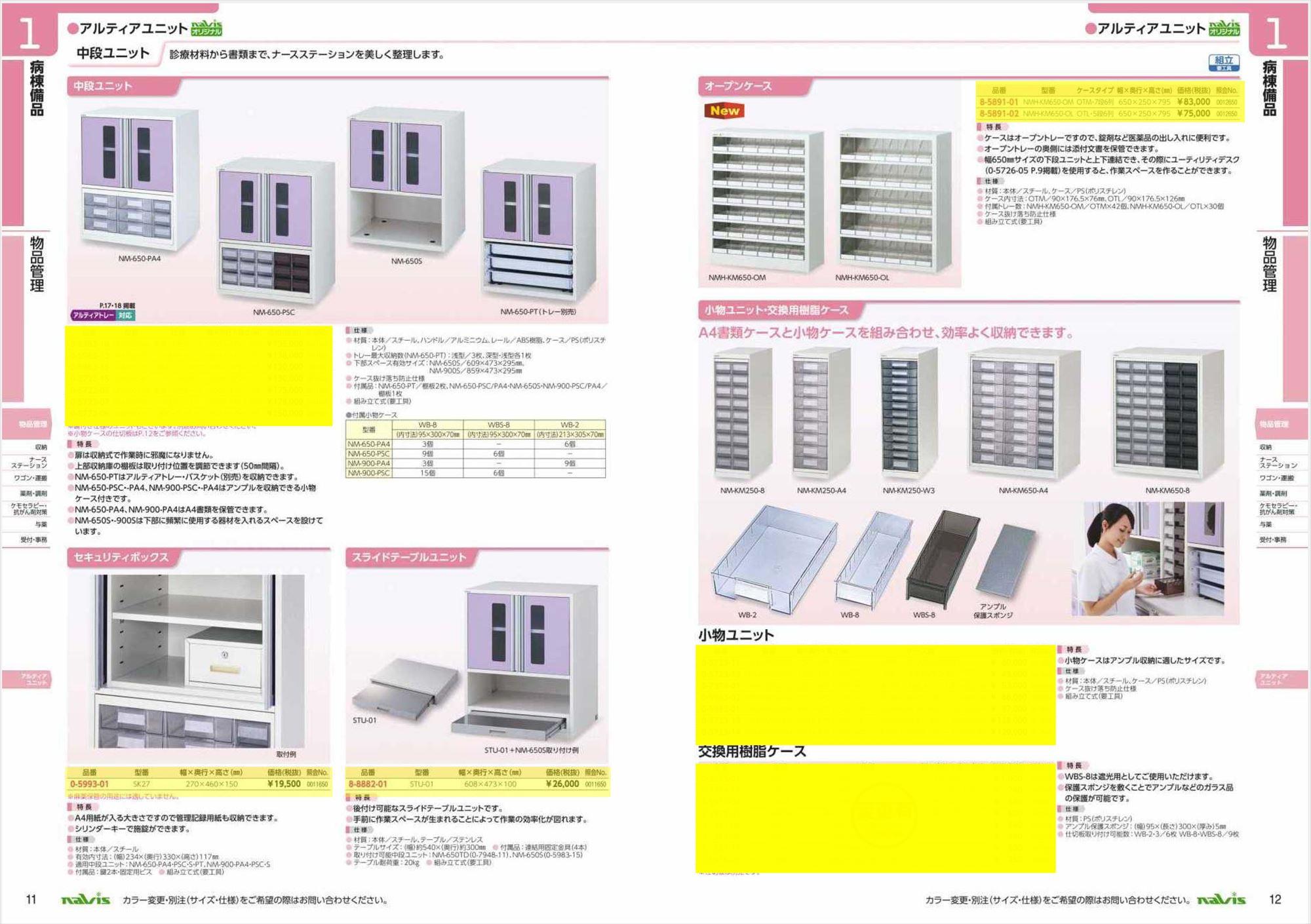 ナビス30000 8-8882-01 スライドテーブル中段ユニット 608×473×100mm アルティアチュウダンヨウスライドテ-ブルユニット N8038901 [個]