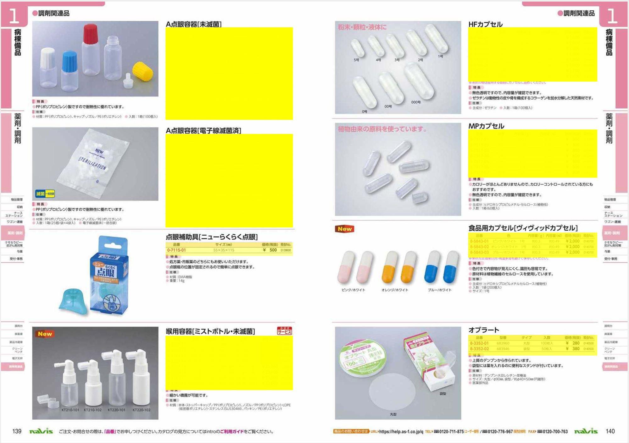 ナビス30000 8-5843-01 食品用カプセル ピンク/ホワイト 1号 ショクヒンヨウカプセル ピンク/ホワイト 1ゴウ XJ130285 [袋]