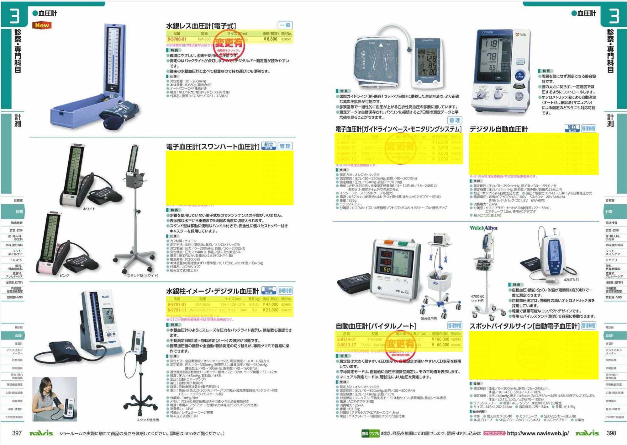 ナビス30000 エー・アンド・デイ 8-7214-03 電子血圧計[スワンハート] UM−101B−JC1 スタンド型・ホワイト デンシケツアツケイUM101BJC1スタンドガタシロ N7000031152 [個] エー・アンド・デイ