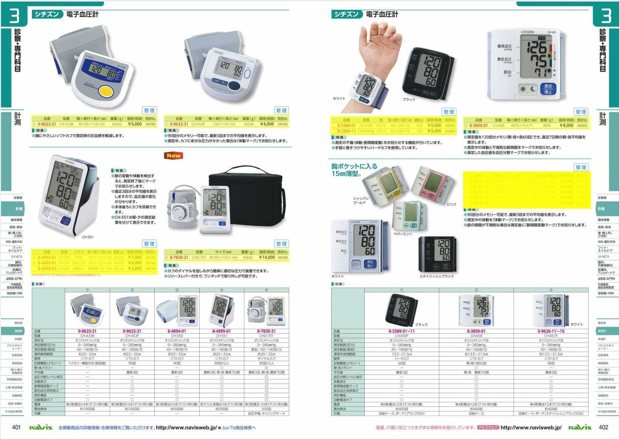 ナビス30000 0-9623-21 電子血圧計 CH−433B デンシケツアツケイCH-433B N8037567 [個]