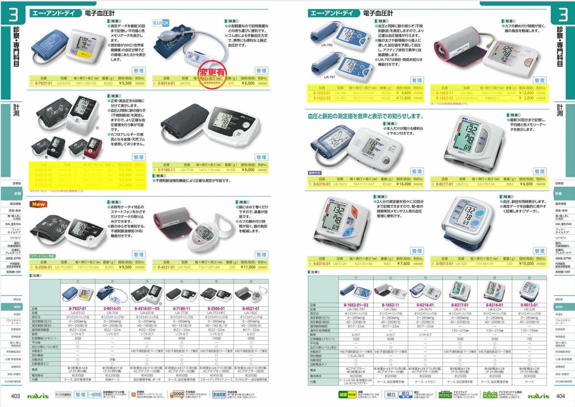 ナビス30000 エー・アンド・デイ 0-9013-01 電子血圧計 UB328 手首式 テクビシキデジタルケツアツケイUB328 N7000029487 1[個] エー・アンド・デイ