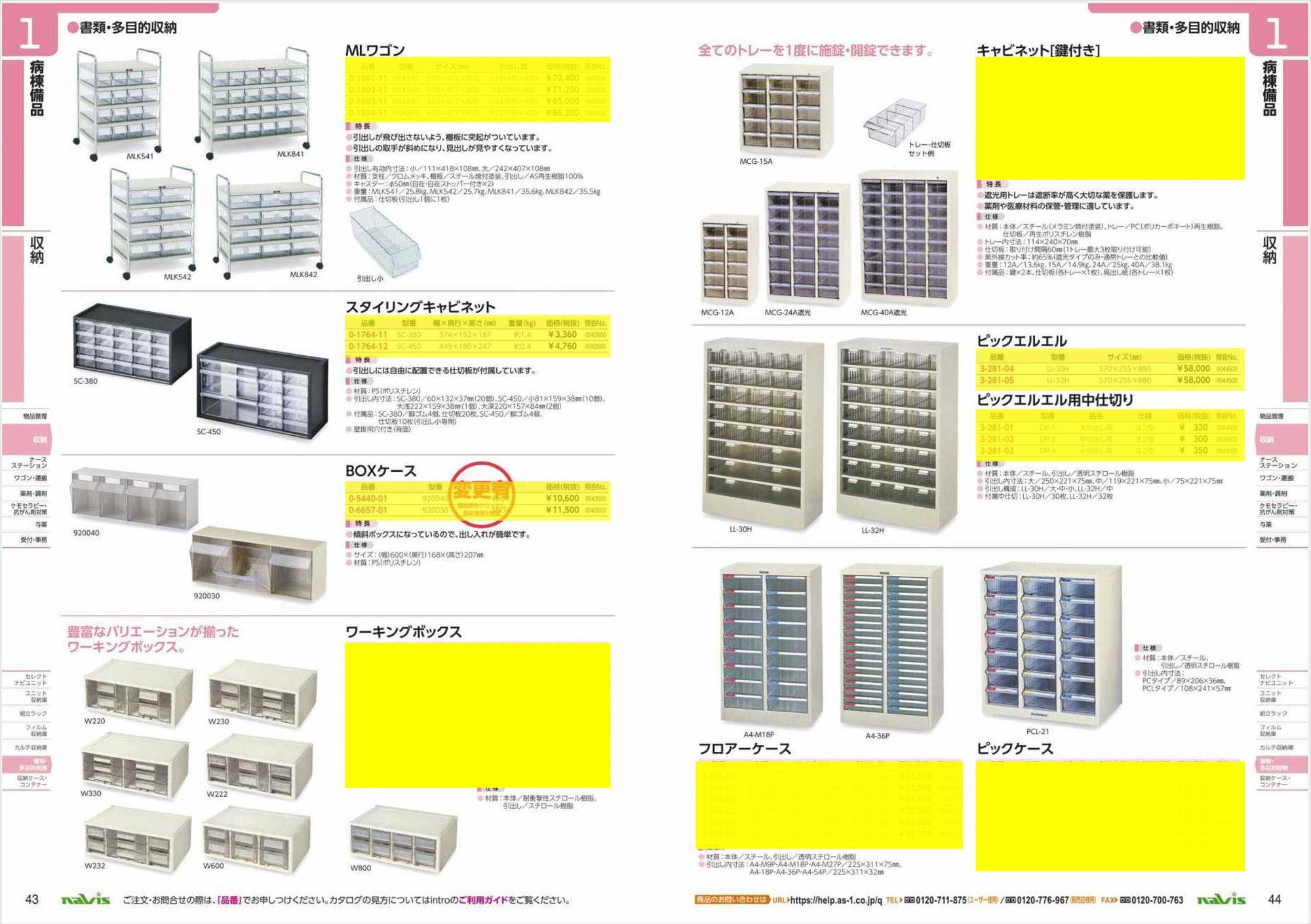 ナビス30000 3-286-01 フロアーケース 278×341×880mm フロア-ケ-スA4-M9P G080202 1[個]