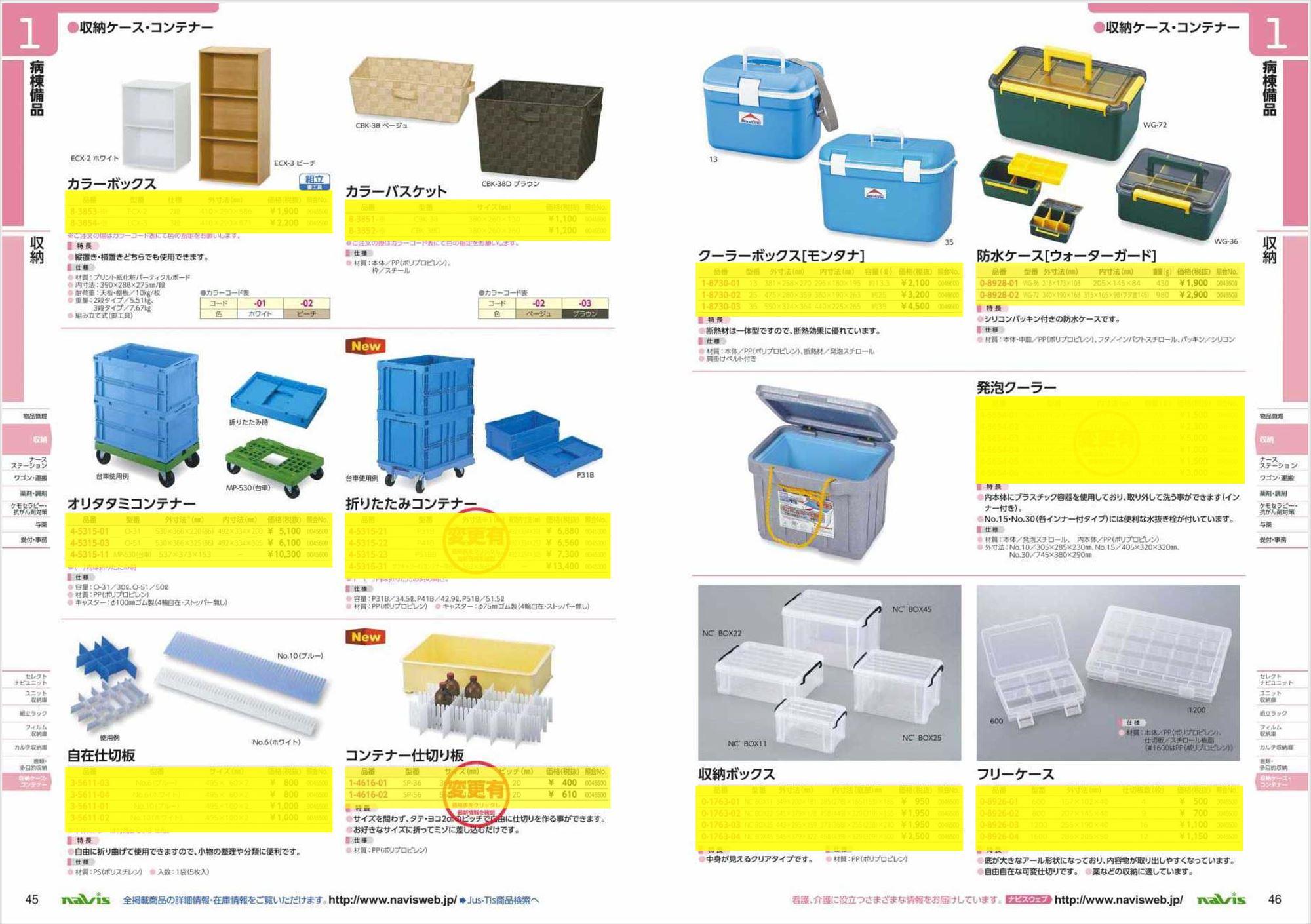 ナビス30000 8-3854-02 カラーボックス 3段 ビーチ 410×290×871mm カラ-ボックスECX-3BE NJ067421 [個]