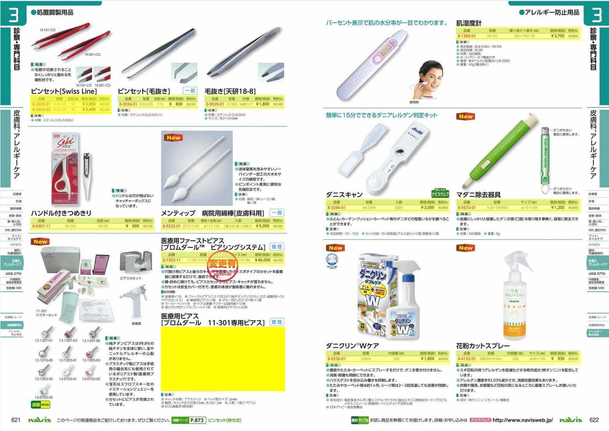 ナビス30000 8-2003-01 ピンセット[Swiss Line] 1K101−CD 97mm ピンセット1K101-CD NI054268 [本]