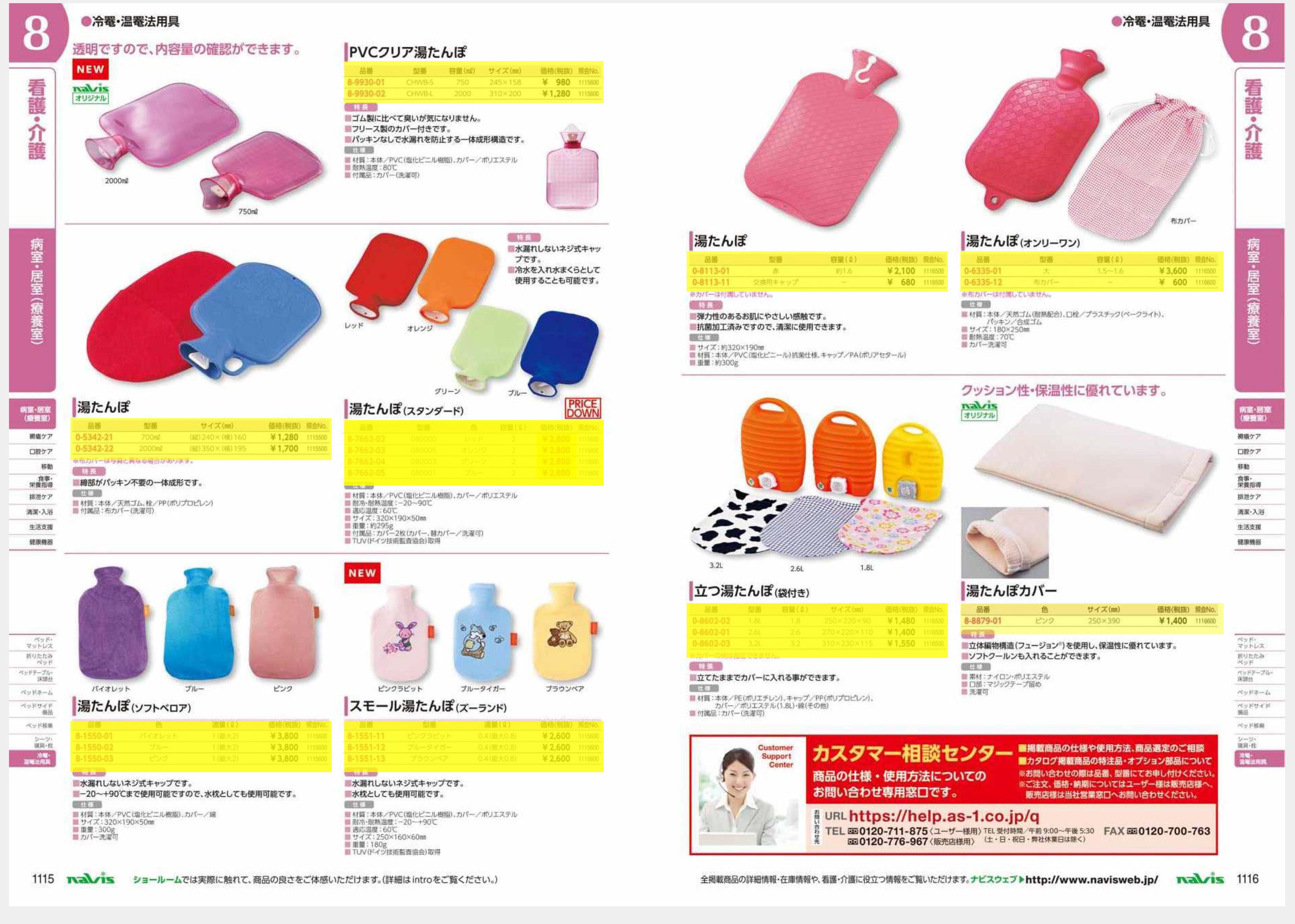 ナビス50000 ナビス 8-9930-01 PVCクリア湯たんぽ S[個](as1-8-9930-01)