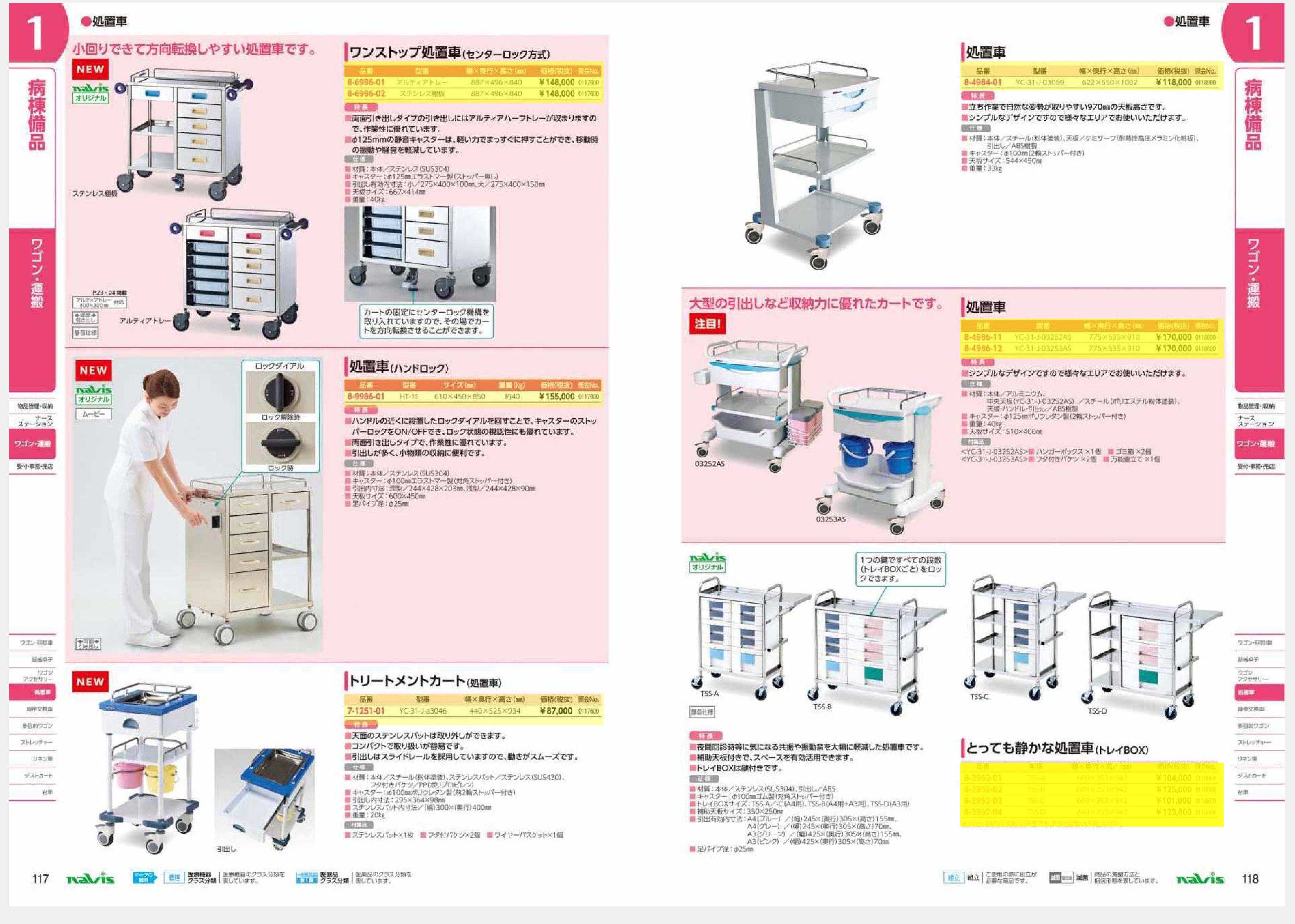 ナビス50000 ナビス 8-4986-11 処置車 YC−31−J−03252AS 775×635×910mm[個](as1-8-4986-11)