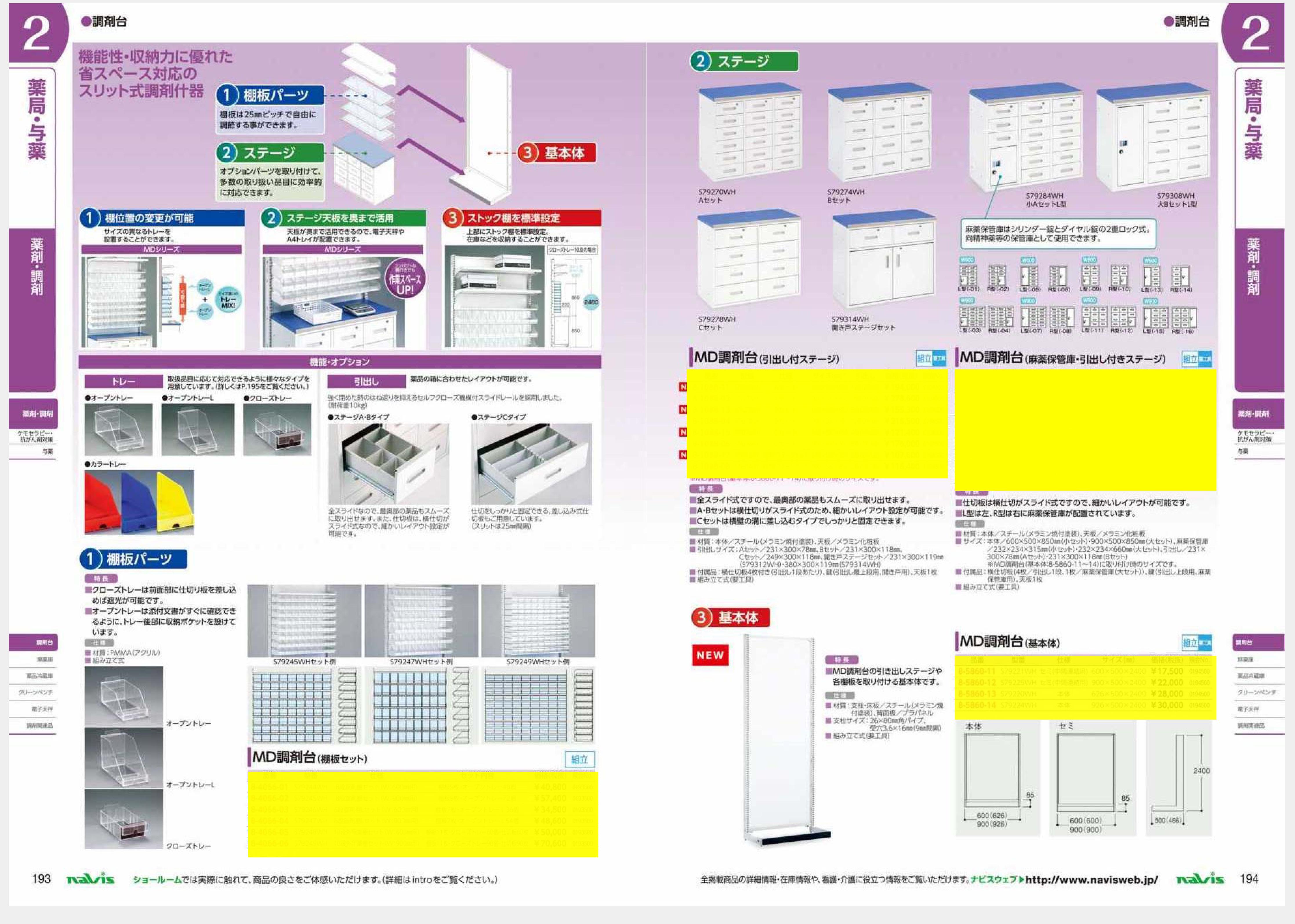 ナビス50000 8-4066-05 MD調剤台[棚板セット] 10段錠剤棚セット(W600mm用)[個](as1-8-4066-05)