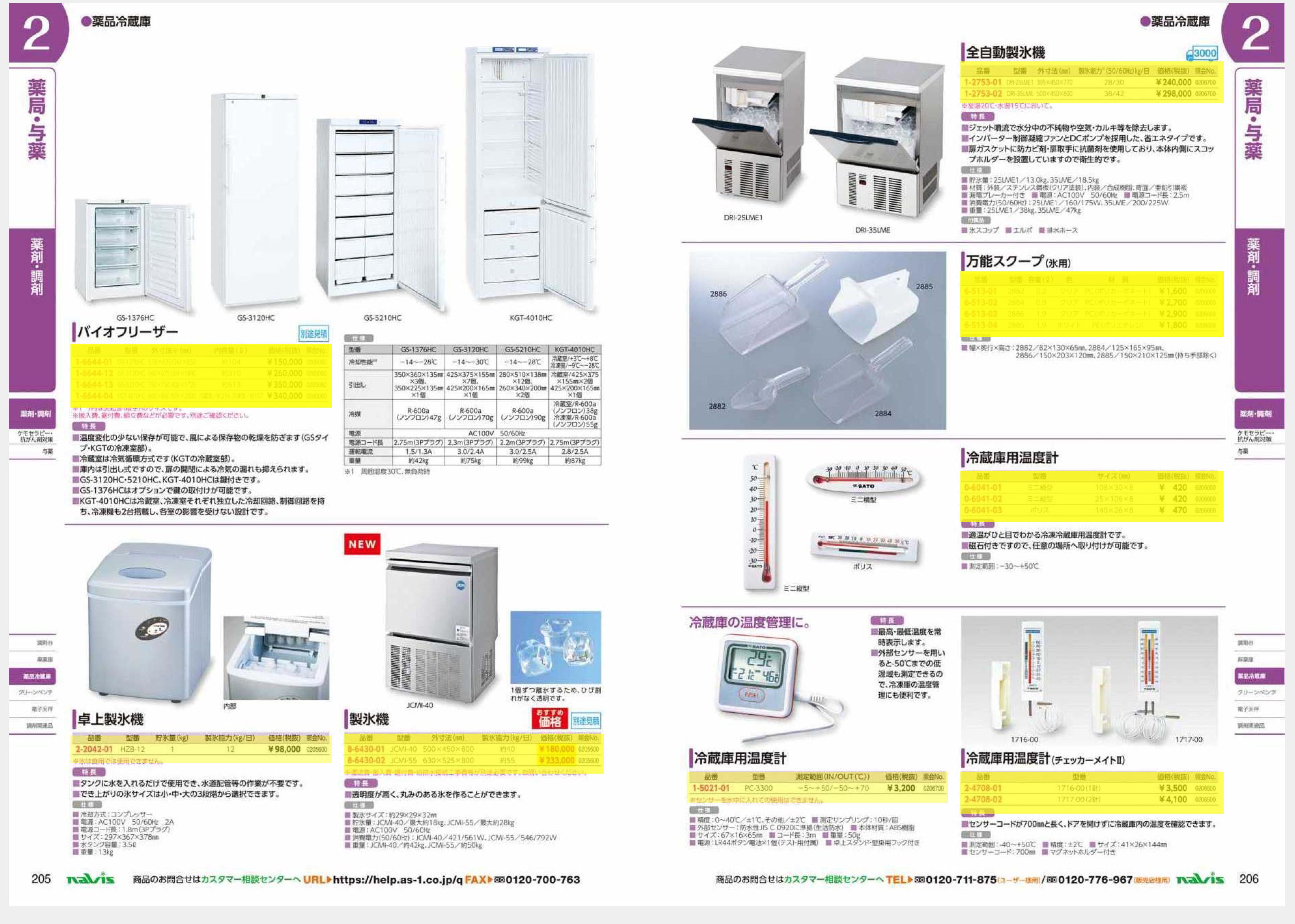ナビス50000 日本フリーザー 1-6644-01 バイオフリーザー 550×625(26)×850mm[個](as1-1-6644-01)