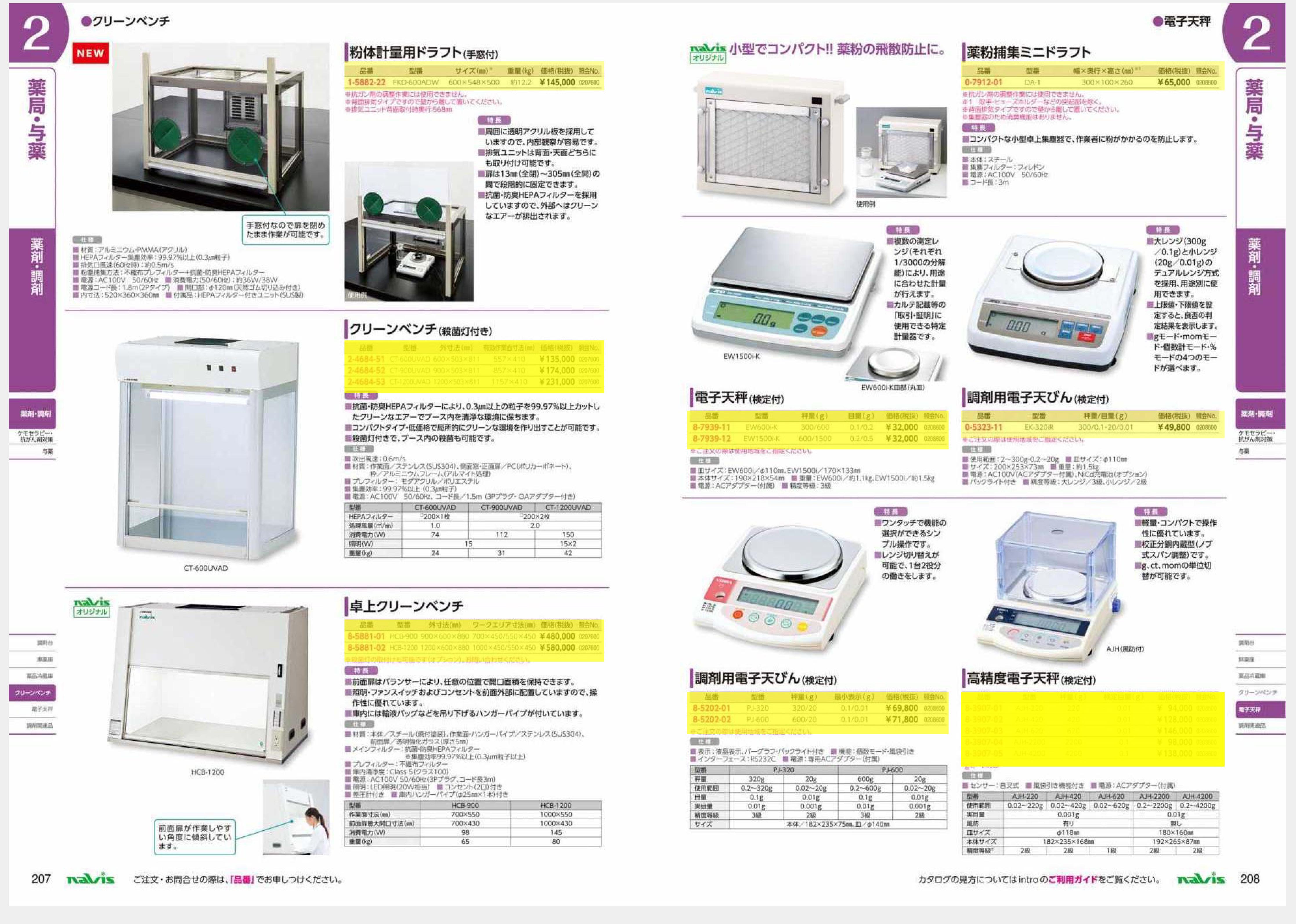 ナビス50000 8-3907-04 高精度電子天秤 2200g[個](as1-8-3907-04)