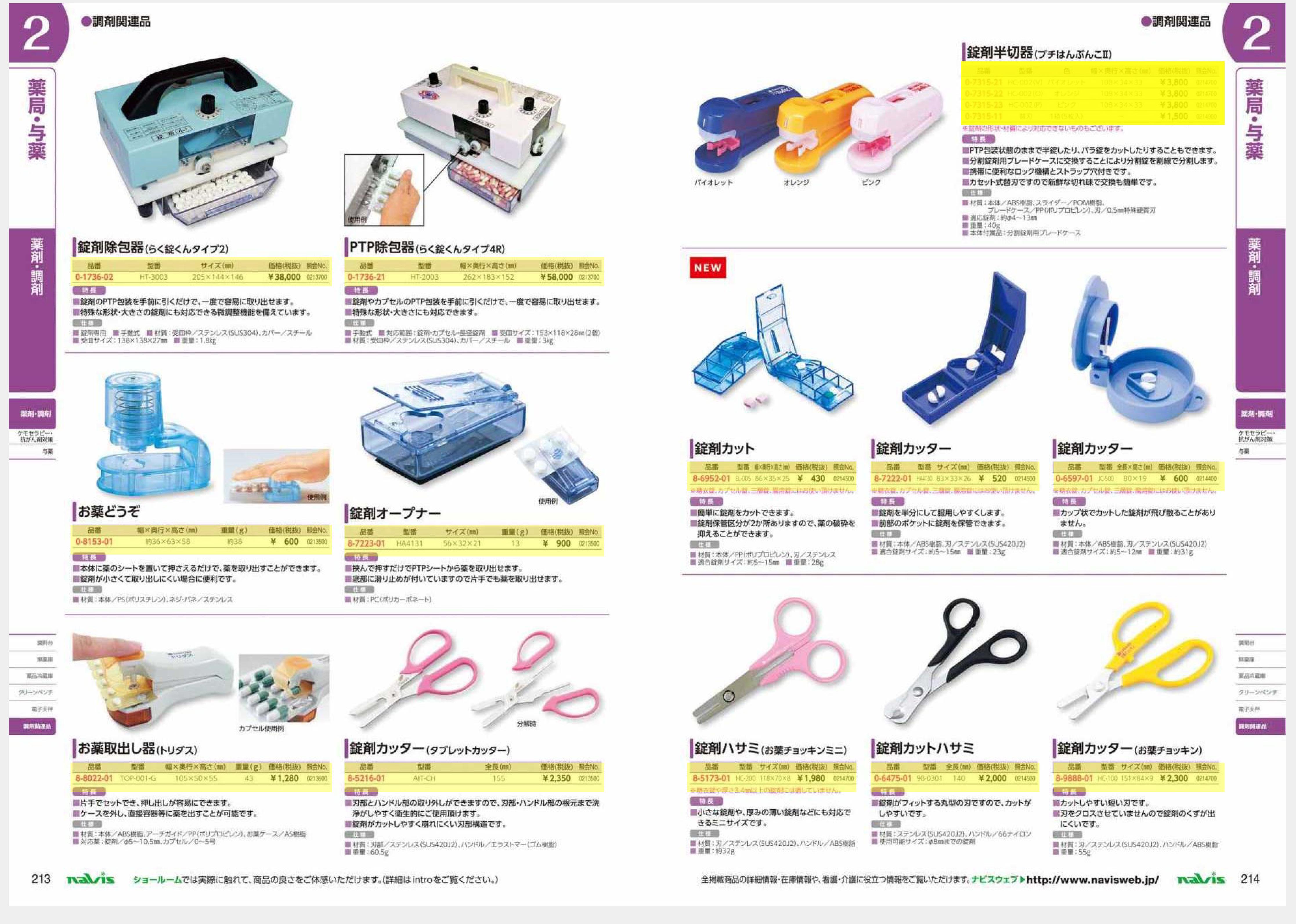 ナビス50000 0-6475-01 錠剤カットハサミ 140mm[個](as1-0-6475-01)
