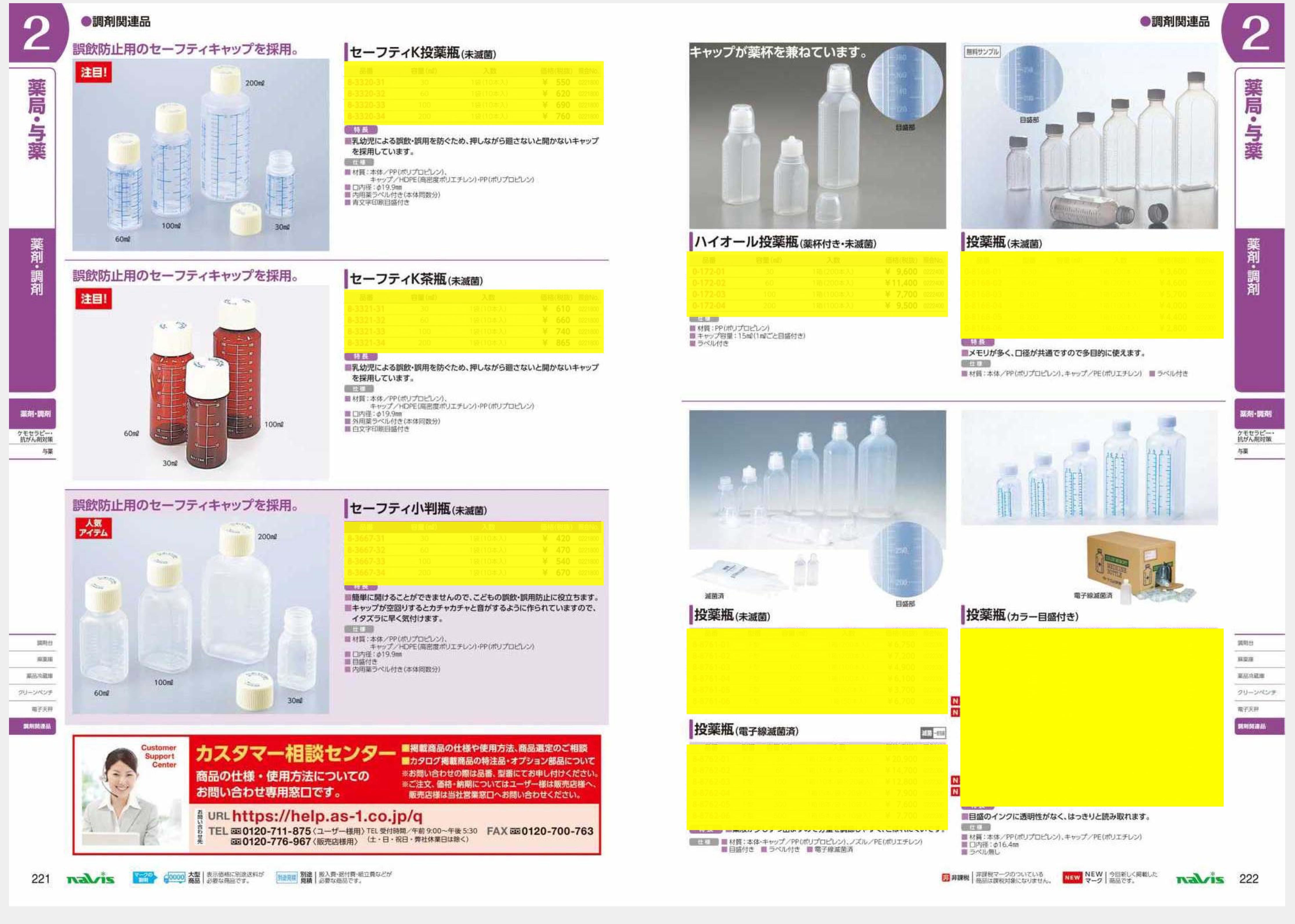 ナビス50000 0-8168-05 投薬瓶(未滅菌) 200mL 100本入[箱](as1-0-8168-05)