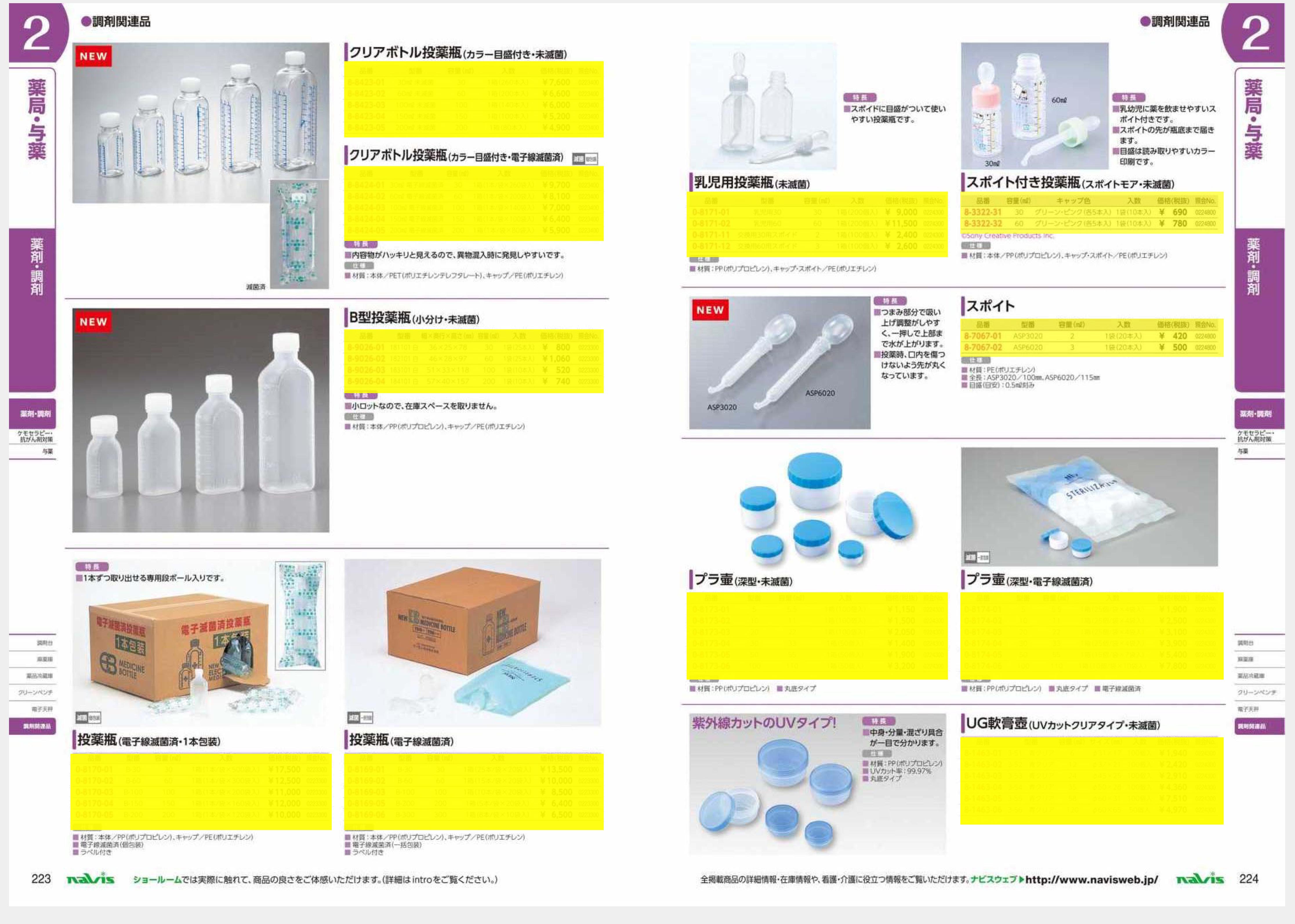 ナビス50000 0-8170-01 投薬瓶(電子線滅菌済・1本包装) 30mL 500袋入[箱](as1-0-8170-01)