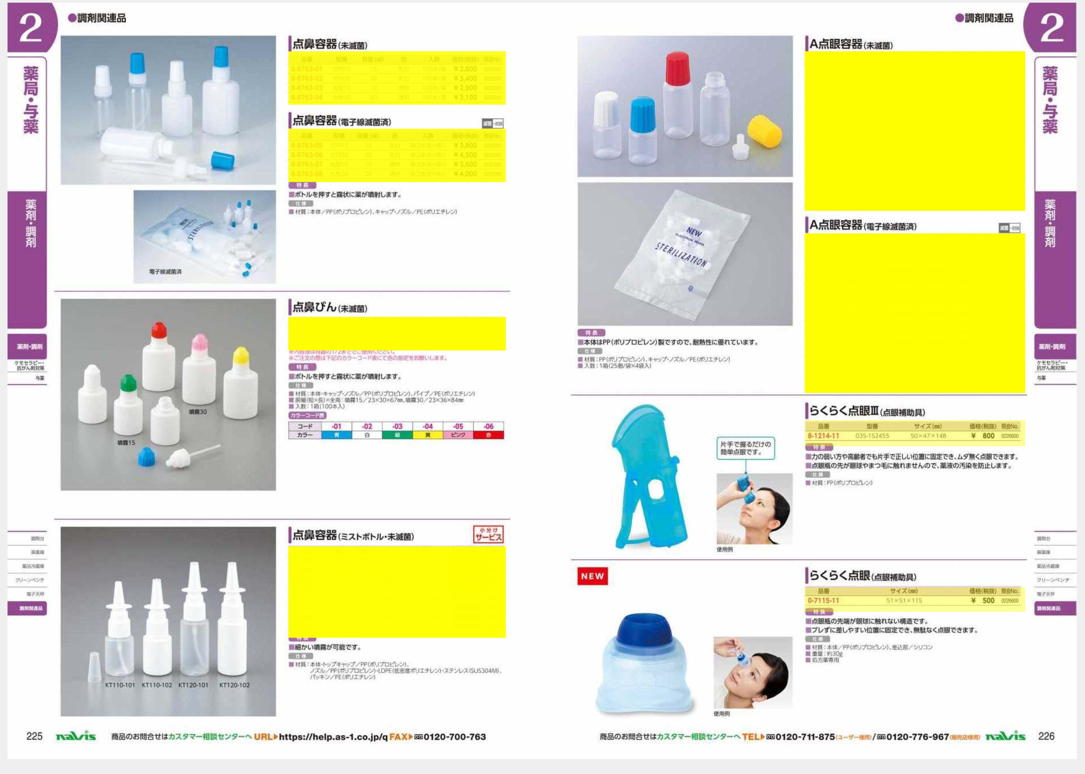 ナビス50000 8-3326-14 点鼻容器 30mL 乳白 10本入[袋](as1-8-3326-14)