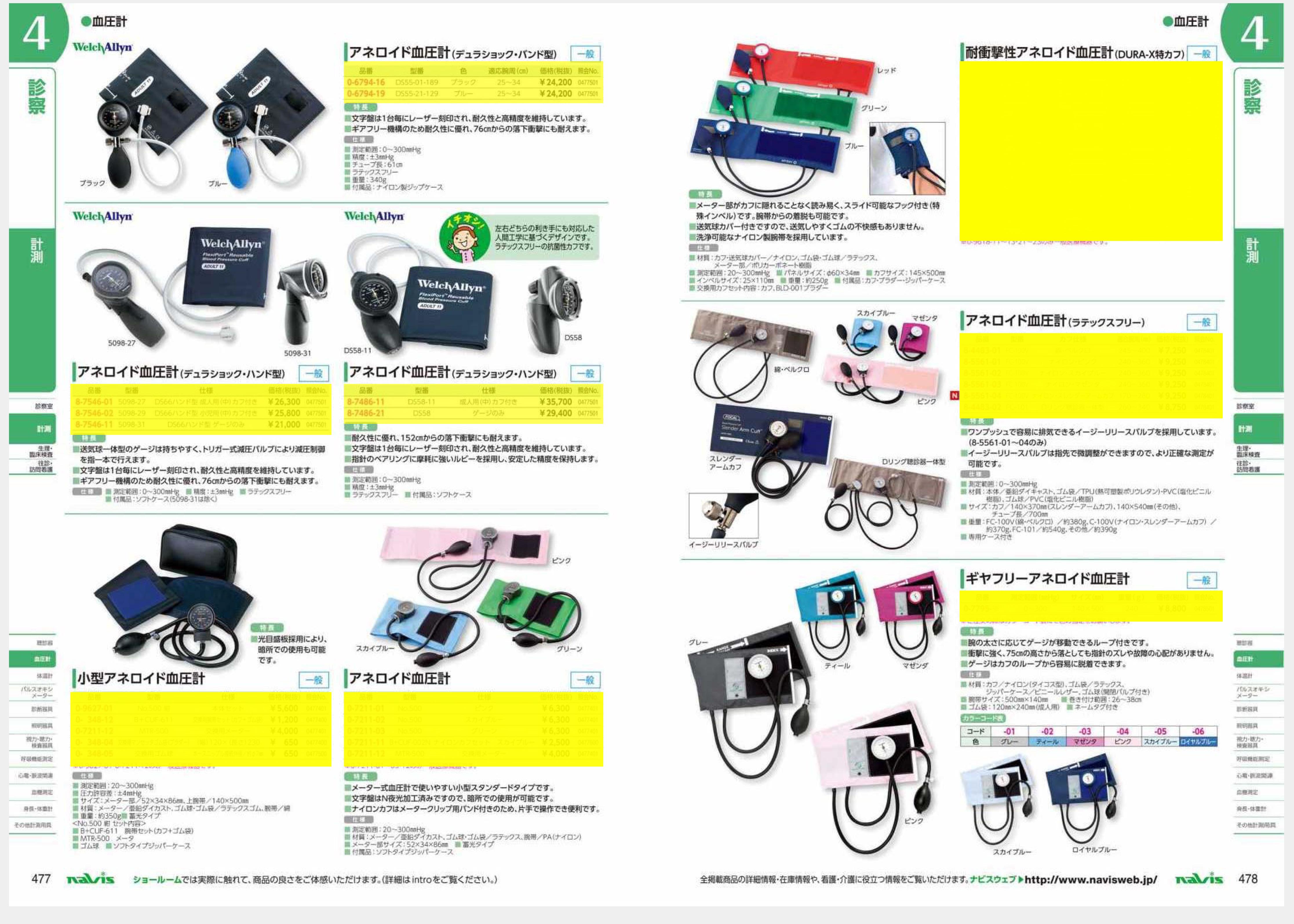 ナビス50000 0-7795-02 ギヤフリーアネロイド血圧計 ティール[個](as1-0-7795-02)