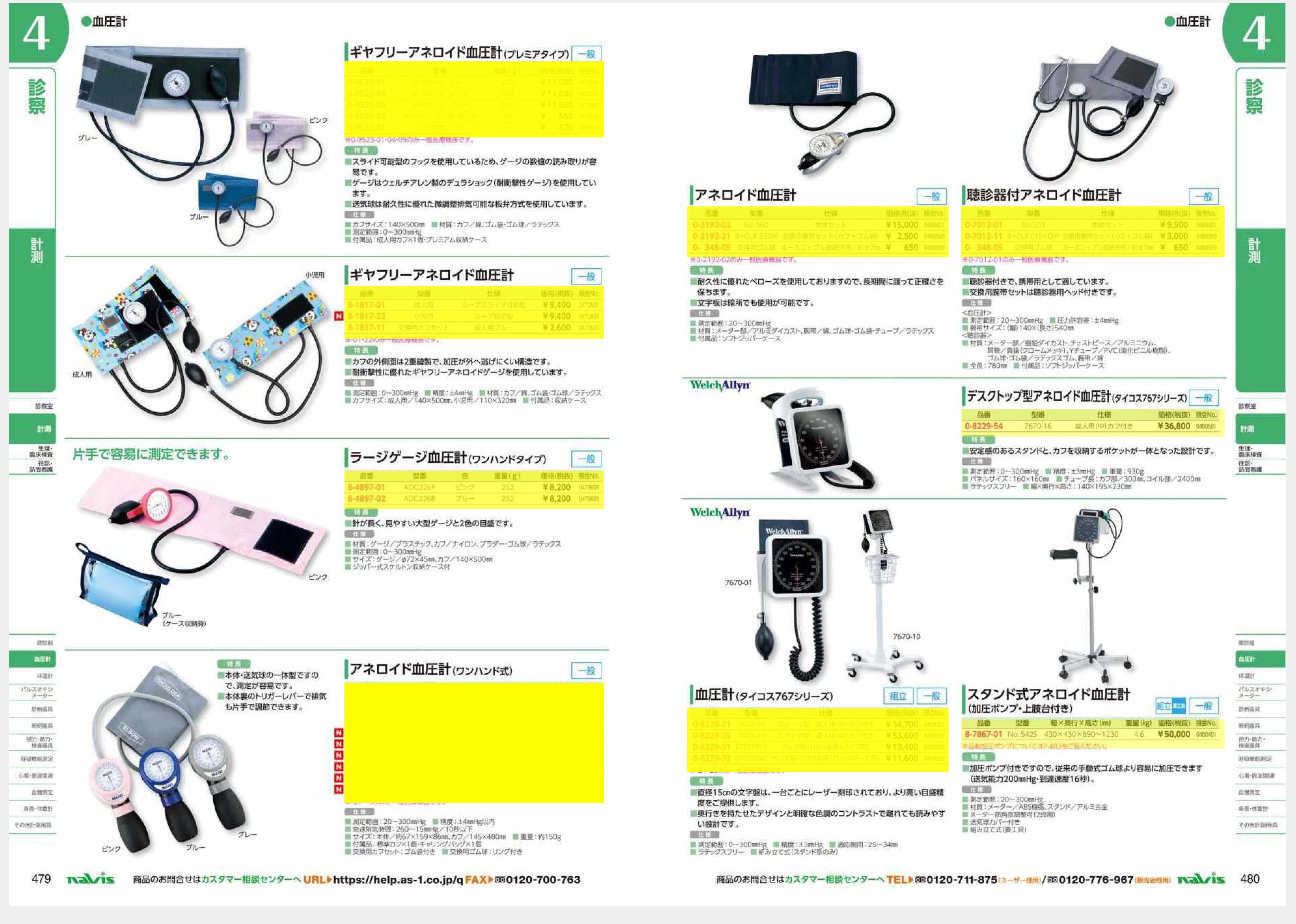ナビス50000 8-5540-02 アネロイド血圧計[ワンハンド式] HT−1500 ブルー[箱](as1-8-5540-02)