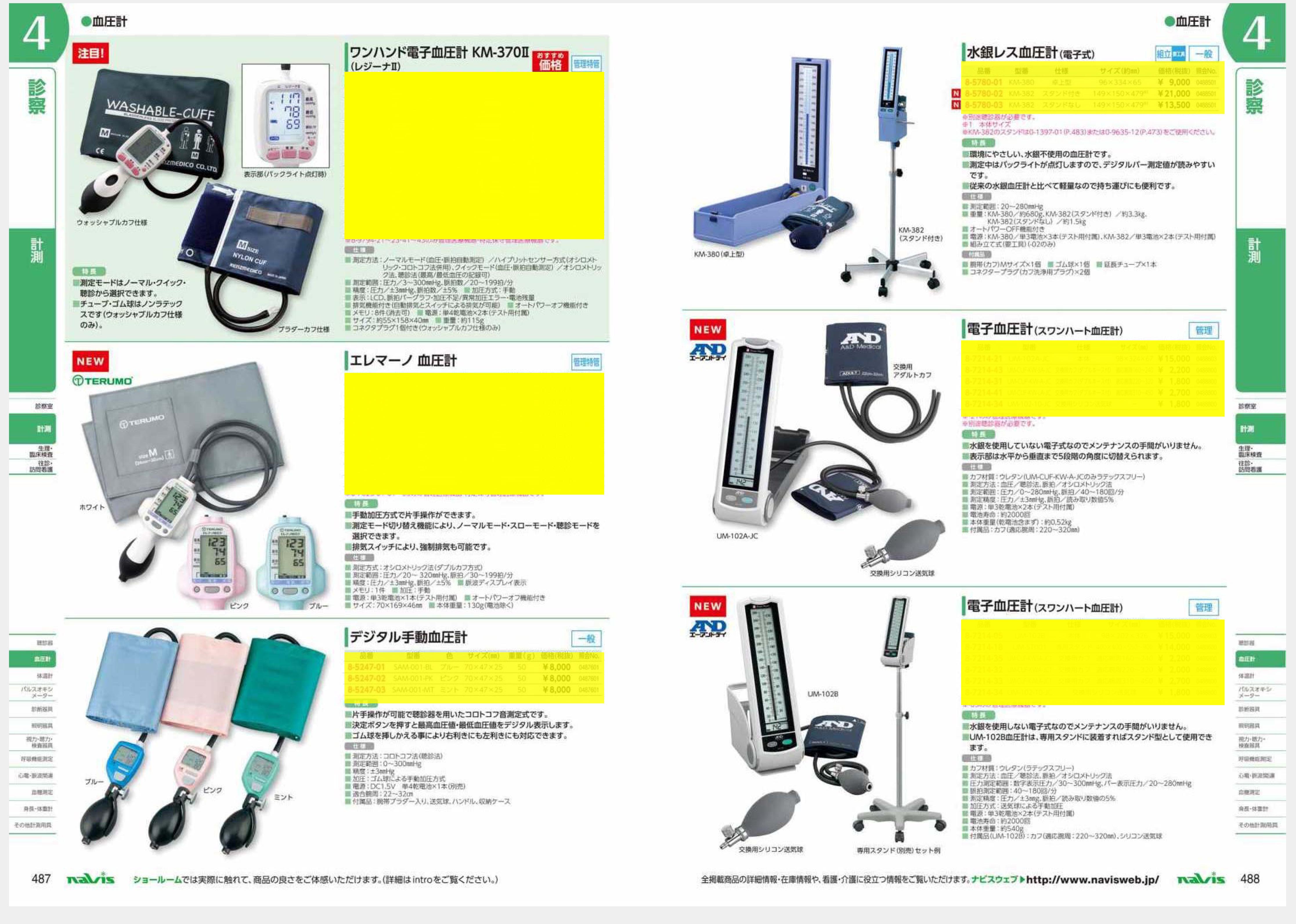 ナビス50000 8-5247-01 デジタル手動血圧計 SAM−001−BL ブルー[個](as1-8-5247-01)