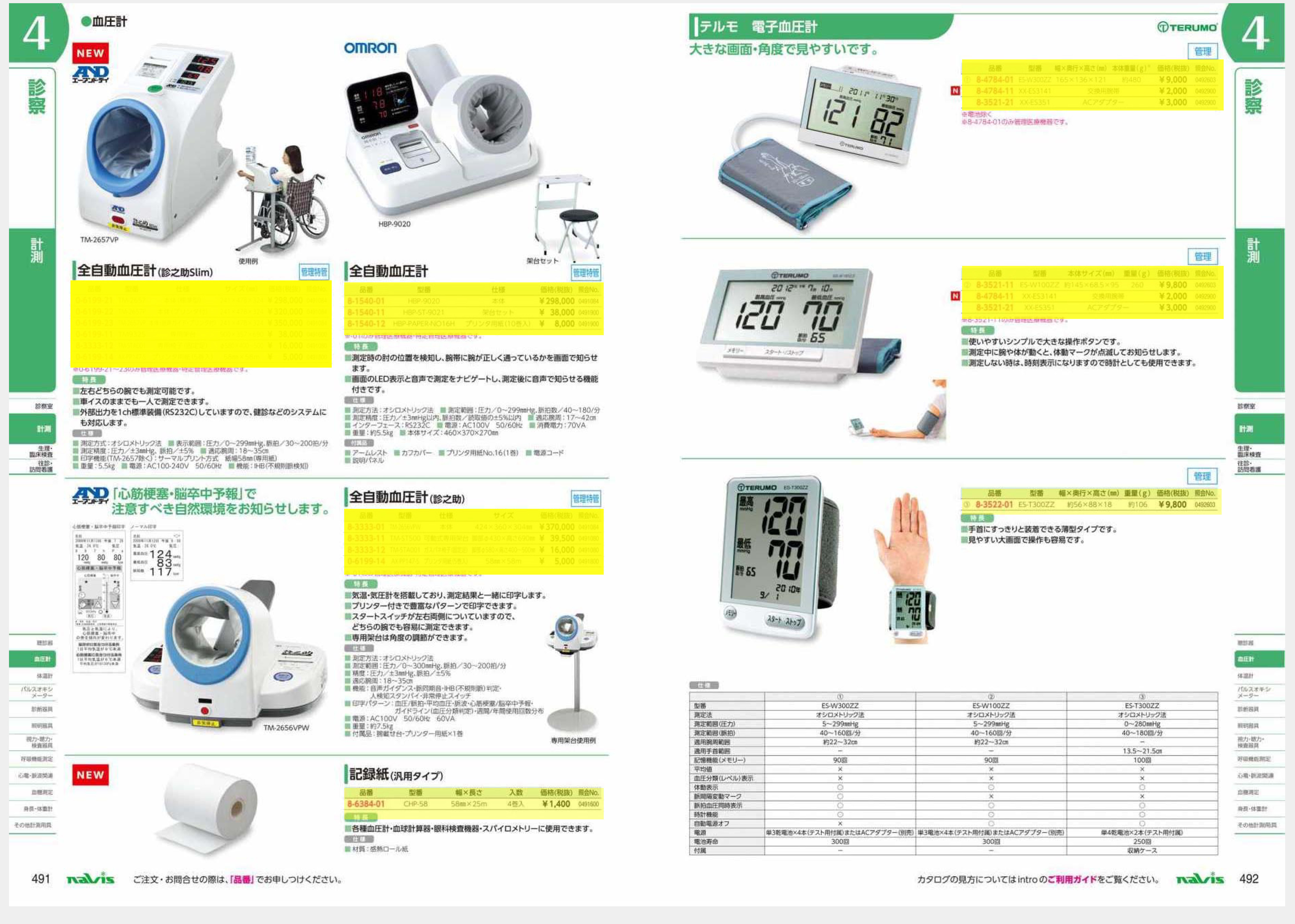 ナビス50000 8-3522-01 電子血圧計[手首式] ES−T300ZZ[個](as1-8-3522-01)