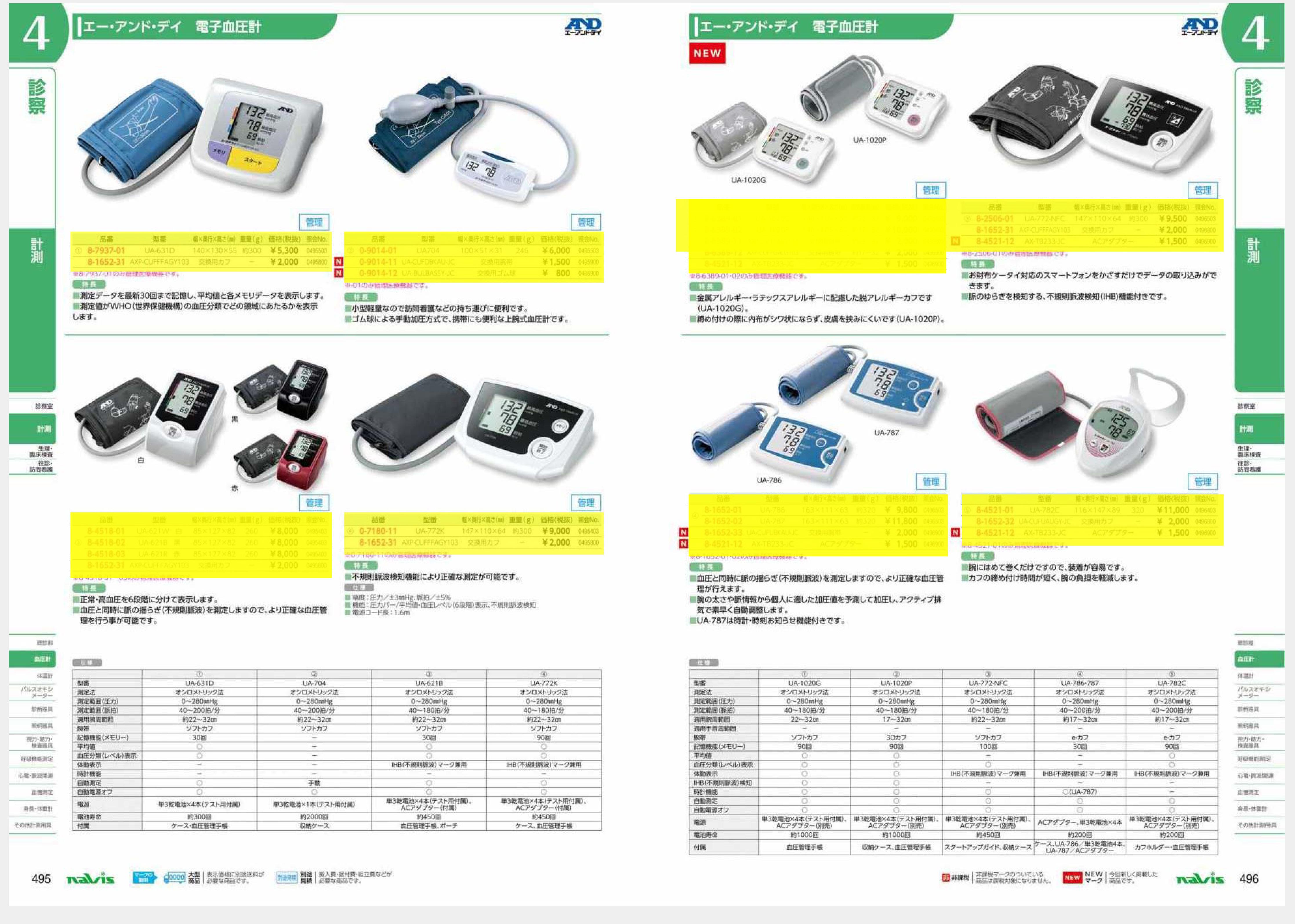 ナビス50000 エー・アンド・デイ 0-7180-11 電子血圧計 UA−772K[個](as1-0-7180-11)