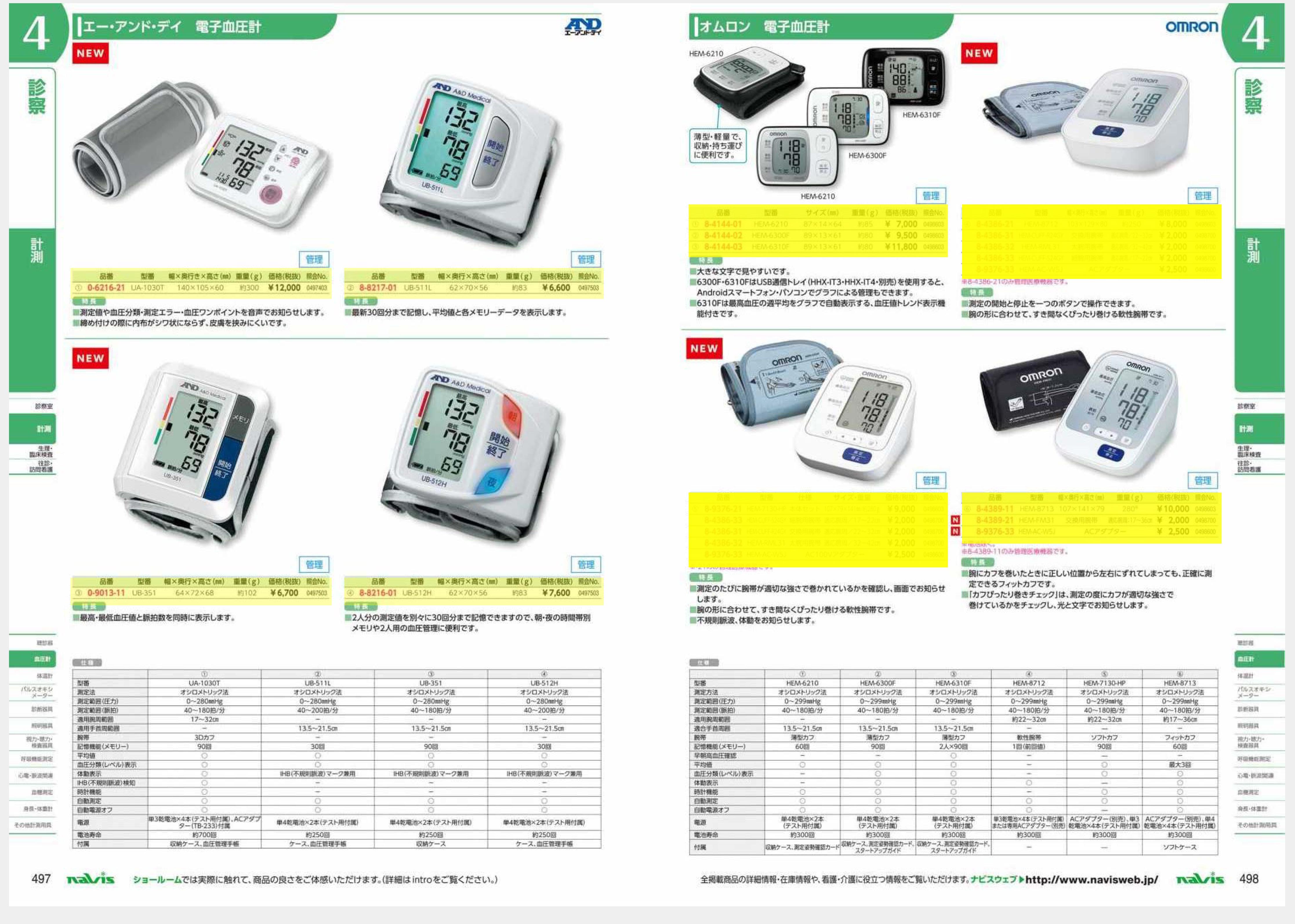 ナビス50000 オムロン 8-4144-03 自動血圧計 HEM−6310F[個](as1-8-4144-03)