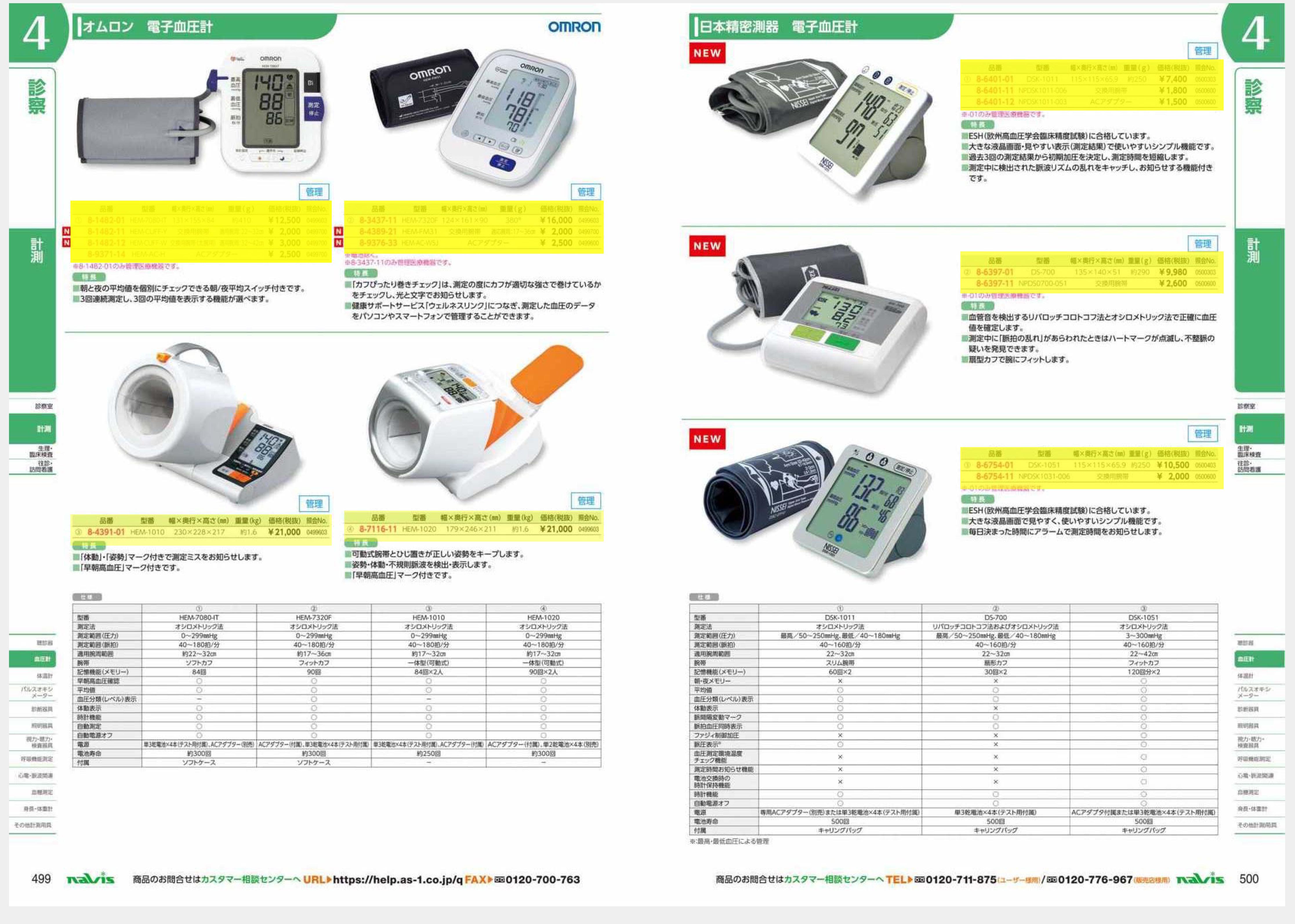 ナビス50000 オムロン 8-7116-11 デジタル自動血圧計 HEM−1020[個](as1-8-7116-11)