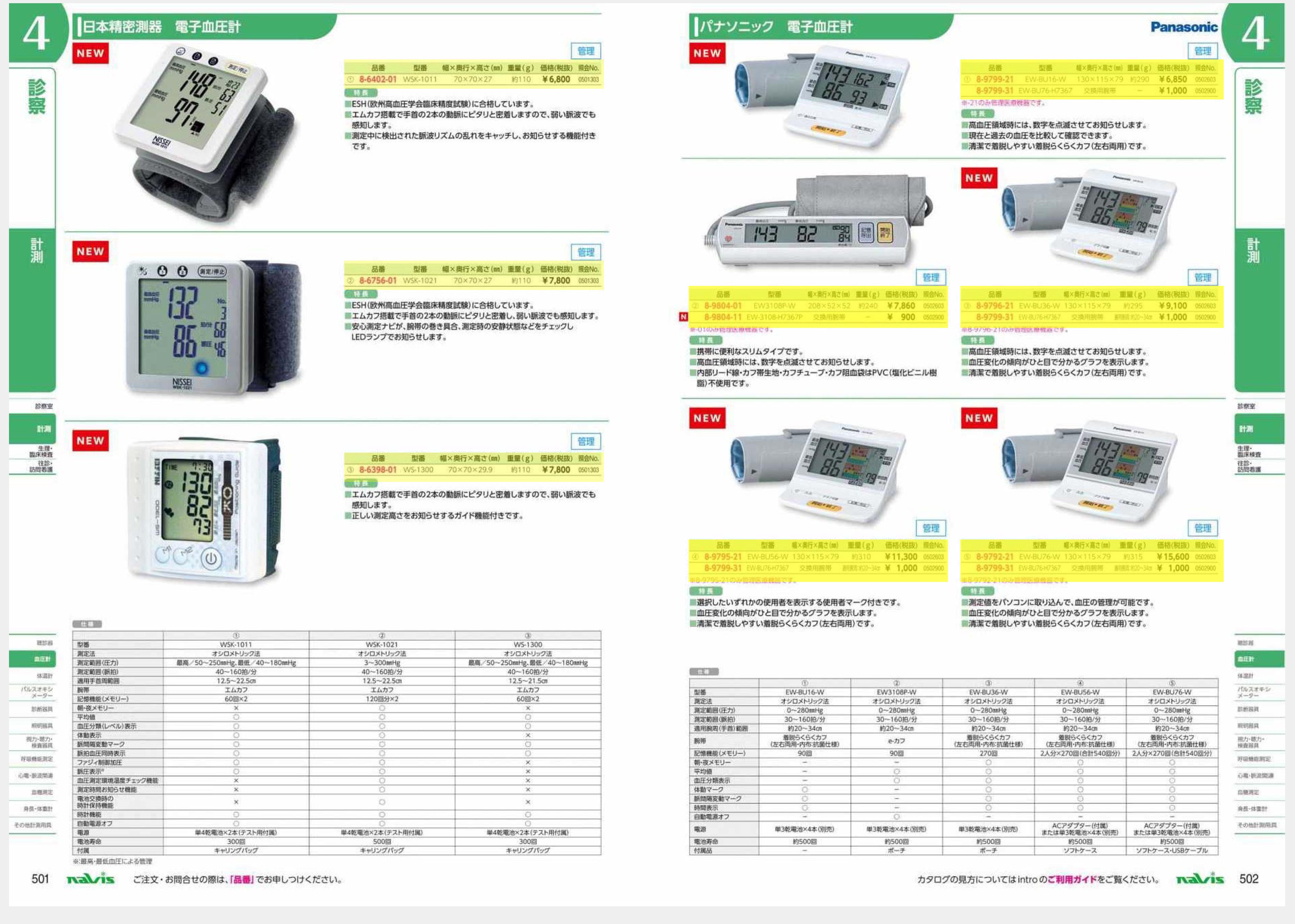 ナビス50000 8-9804-01 上腕血圧計 EW3108P−W スリムタイプ[個](as1-8-9804-01)