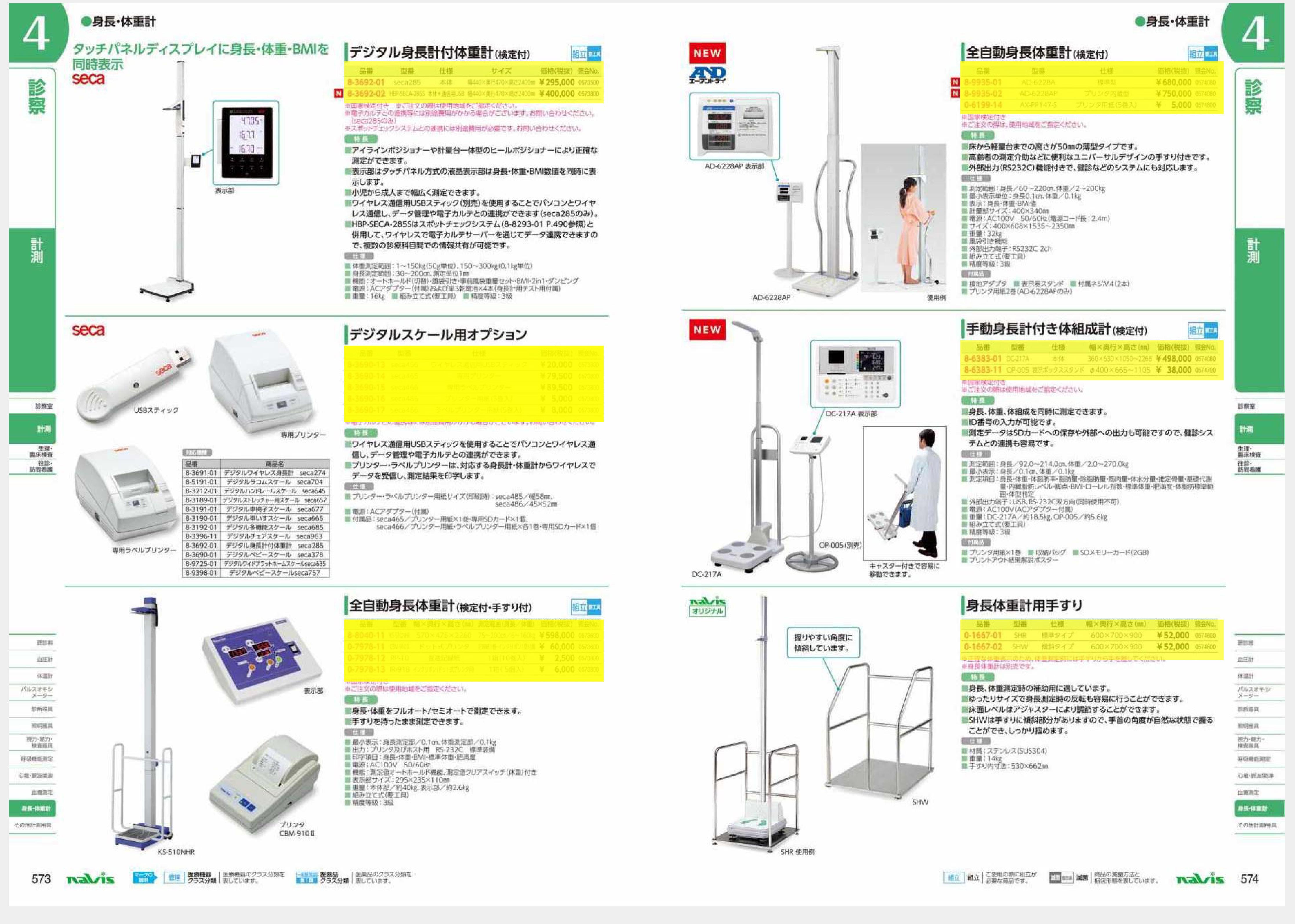 ナビス50000 オムロン 8-3692-02 デジタル身長計付体重計(検定付) 本体+通信用USB[セット](as1-8-3692-02)