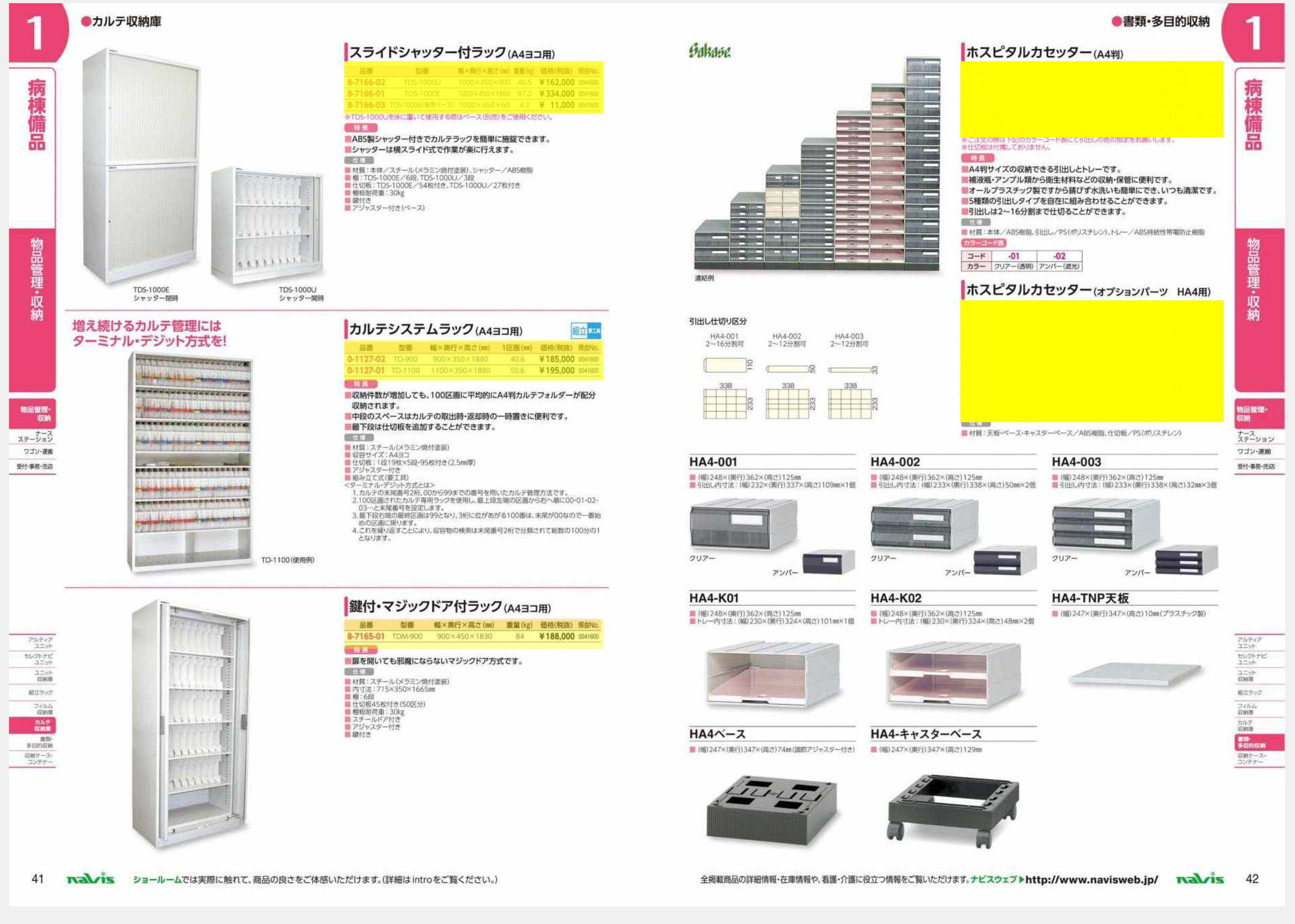 ナビス50000 サカセ 0-2470-02 ホスピタルカセッター(A4判) HA4−003 アンバー 248×362×125mm[個](as1-0-2470-02)