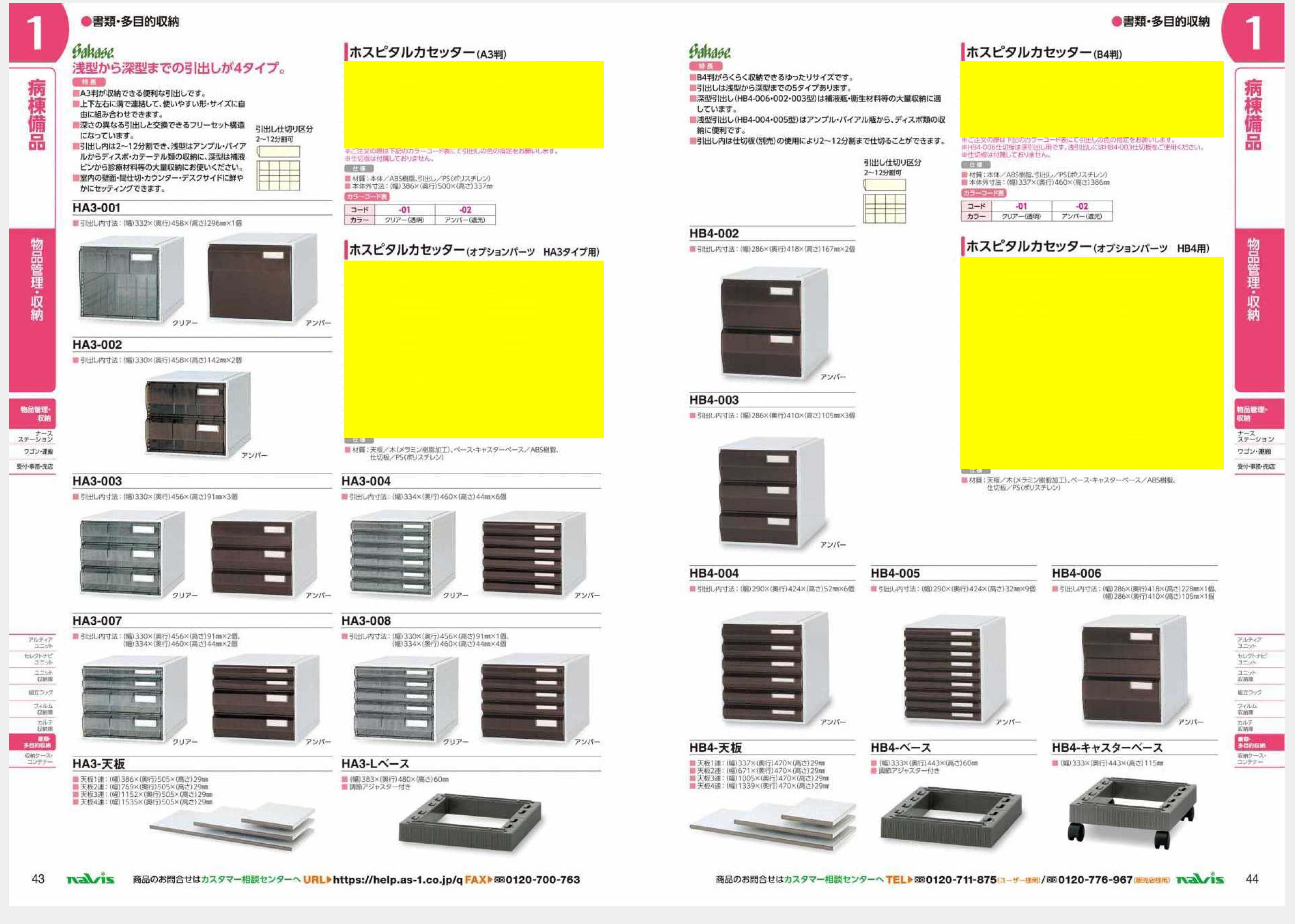 ナビス50000 サカセ 0-2458-14 ホスピタルカセッター(B4判)用仕切版 HB4−005 タテ[枚](as1-0-2458-14)