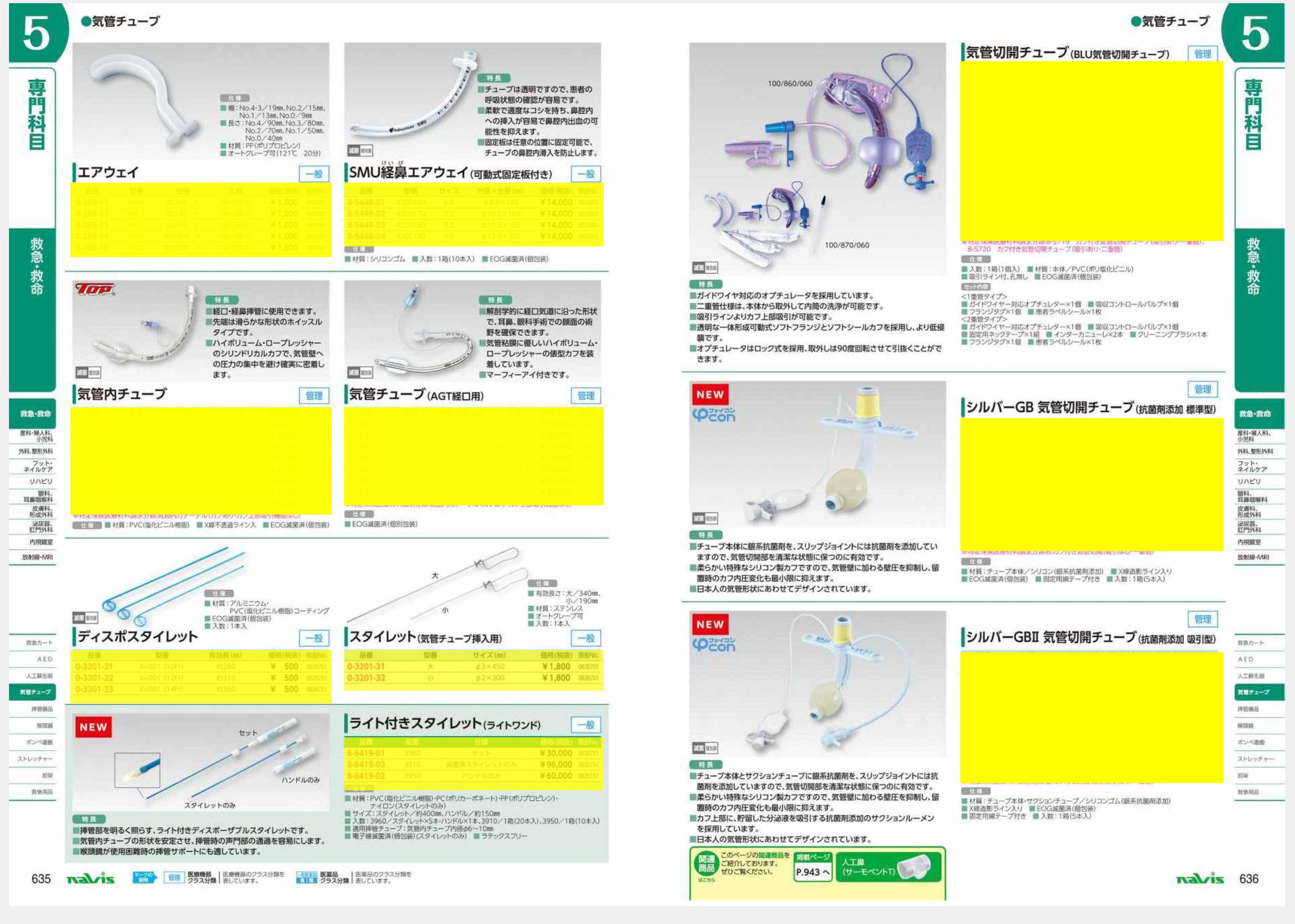 ナビス50000 ファイコン 8-9380-01 シルバーGB 気管切開チューブ(抗菌剤添加 標準型) φ5.5×φ8.0×62[箱](as1-8-9380-01)