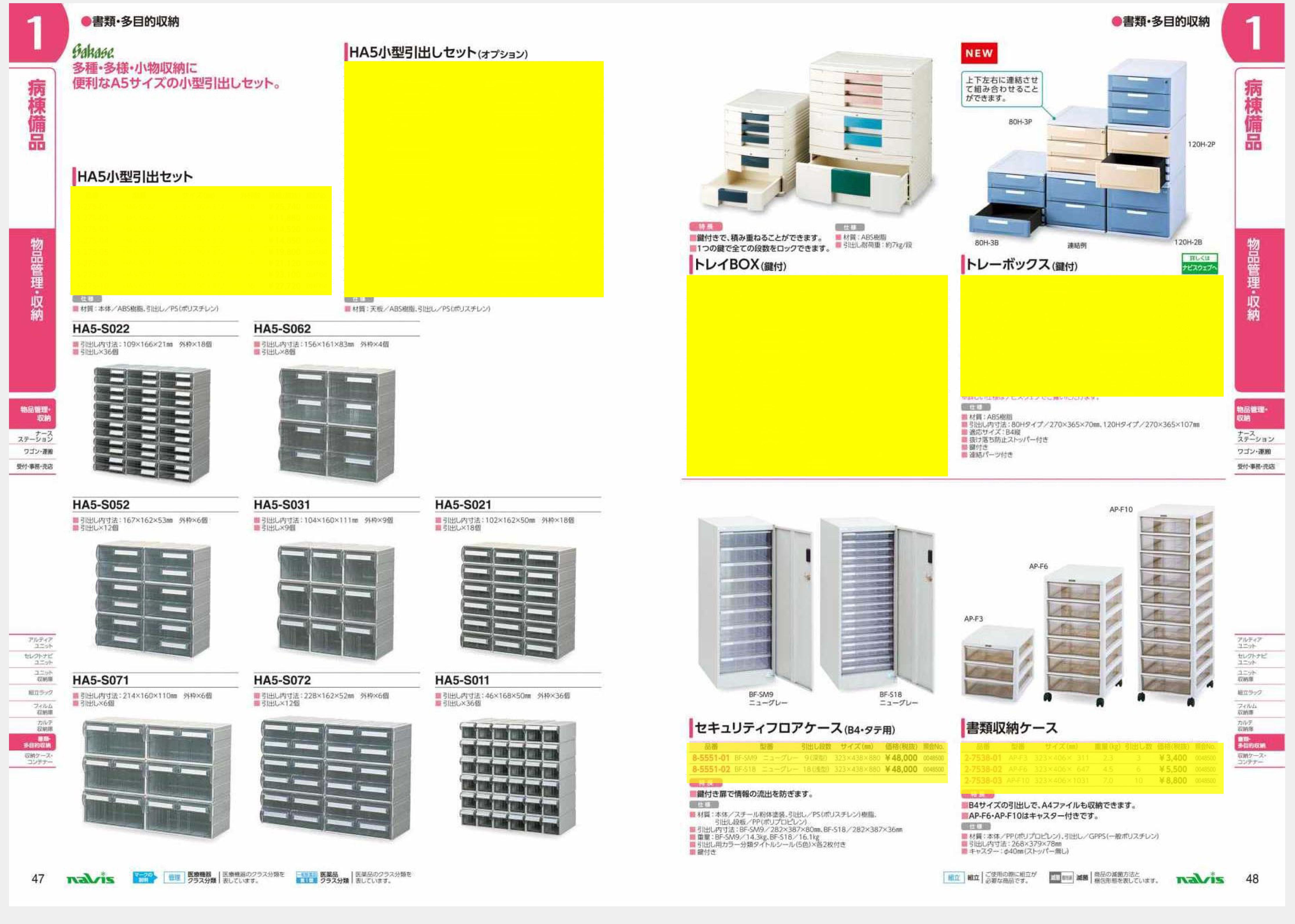 ナビス50000 サカセ 0-5230-11 HA5小型引出セットオプション HA5−042仕切板ヨコ[枚](as1-0-5230-11)
