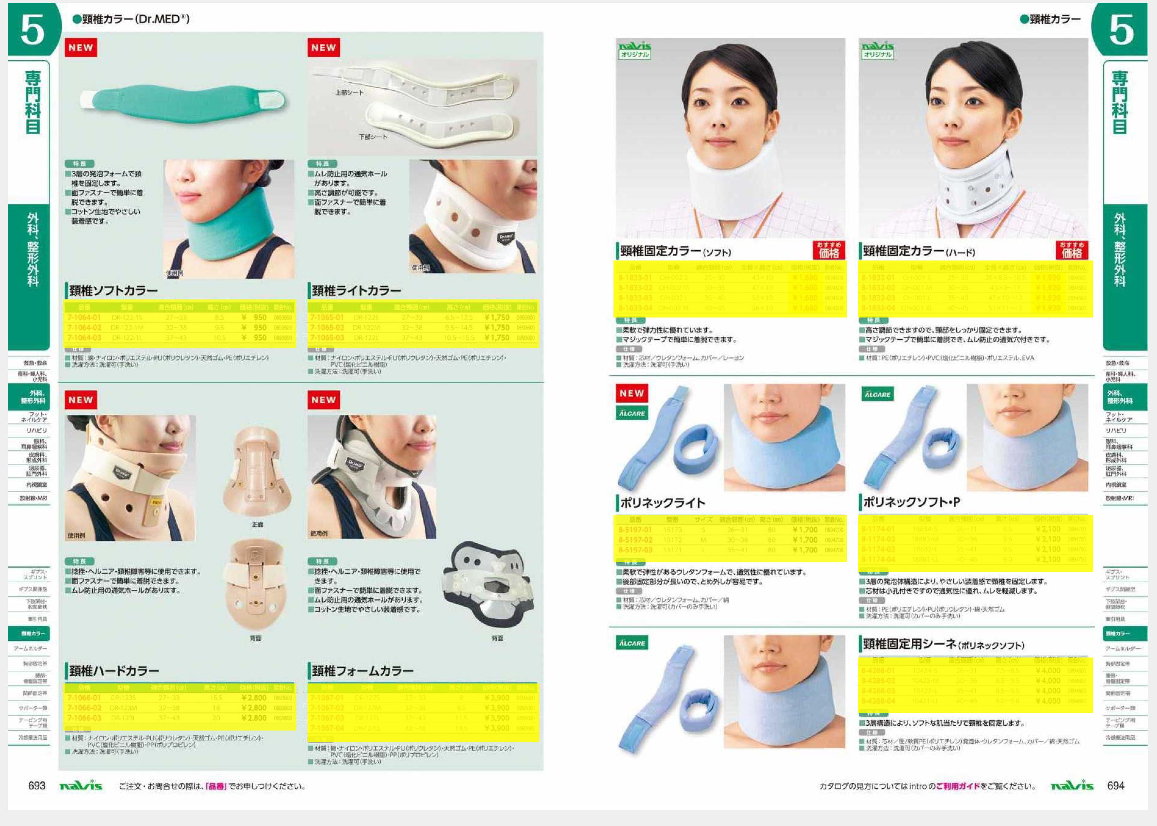 ナビス50000 Dr.MED 7-1065-01 頚椎ライトカラー S[個](as1-7-1065-01)