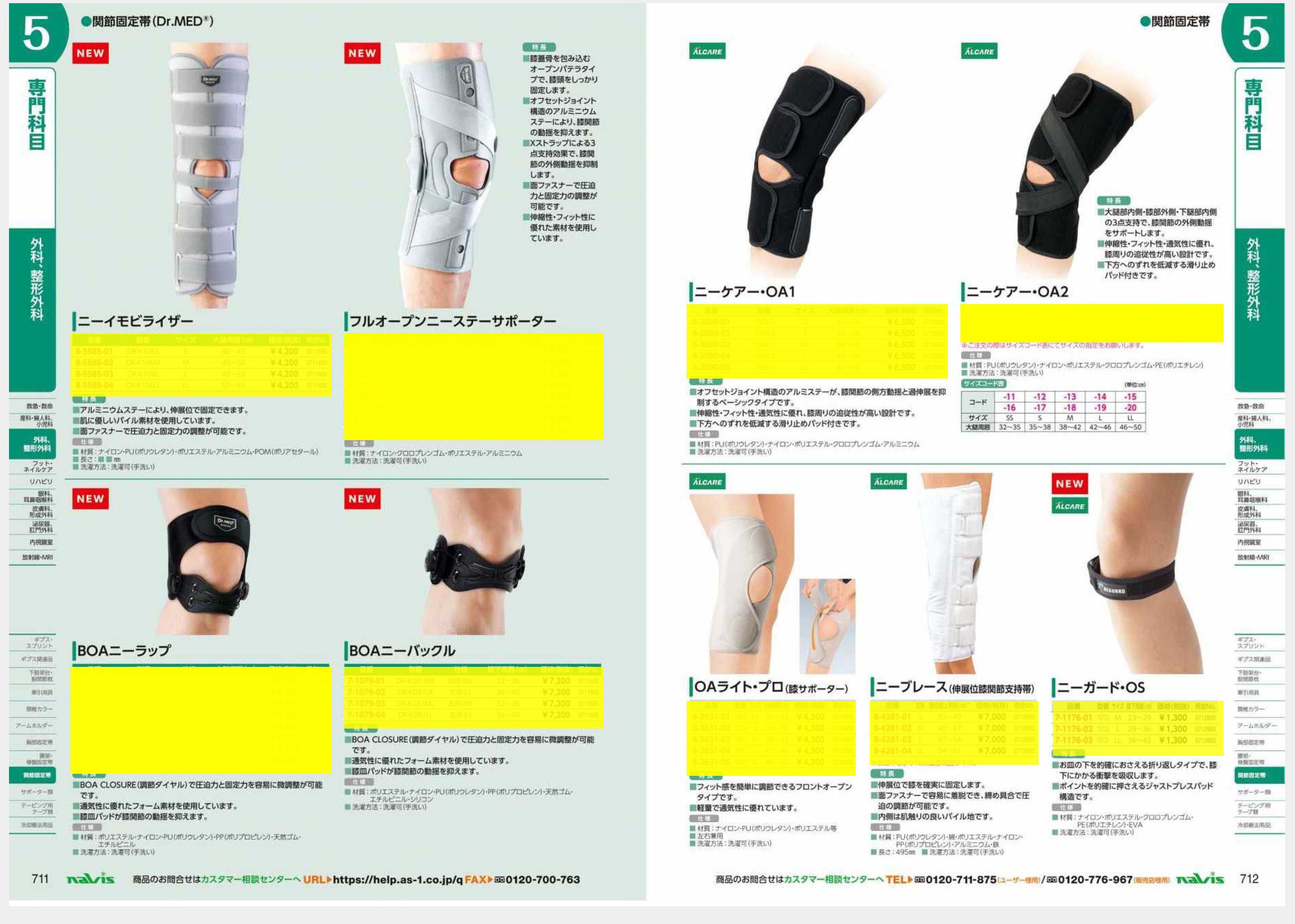 ナビス50000 Dr.MED 7-1078-02 BOAニーラップ(Dr.MED(R)) 左用(M)[個](as1-7-1078-02)