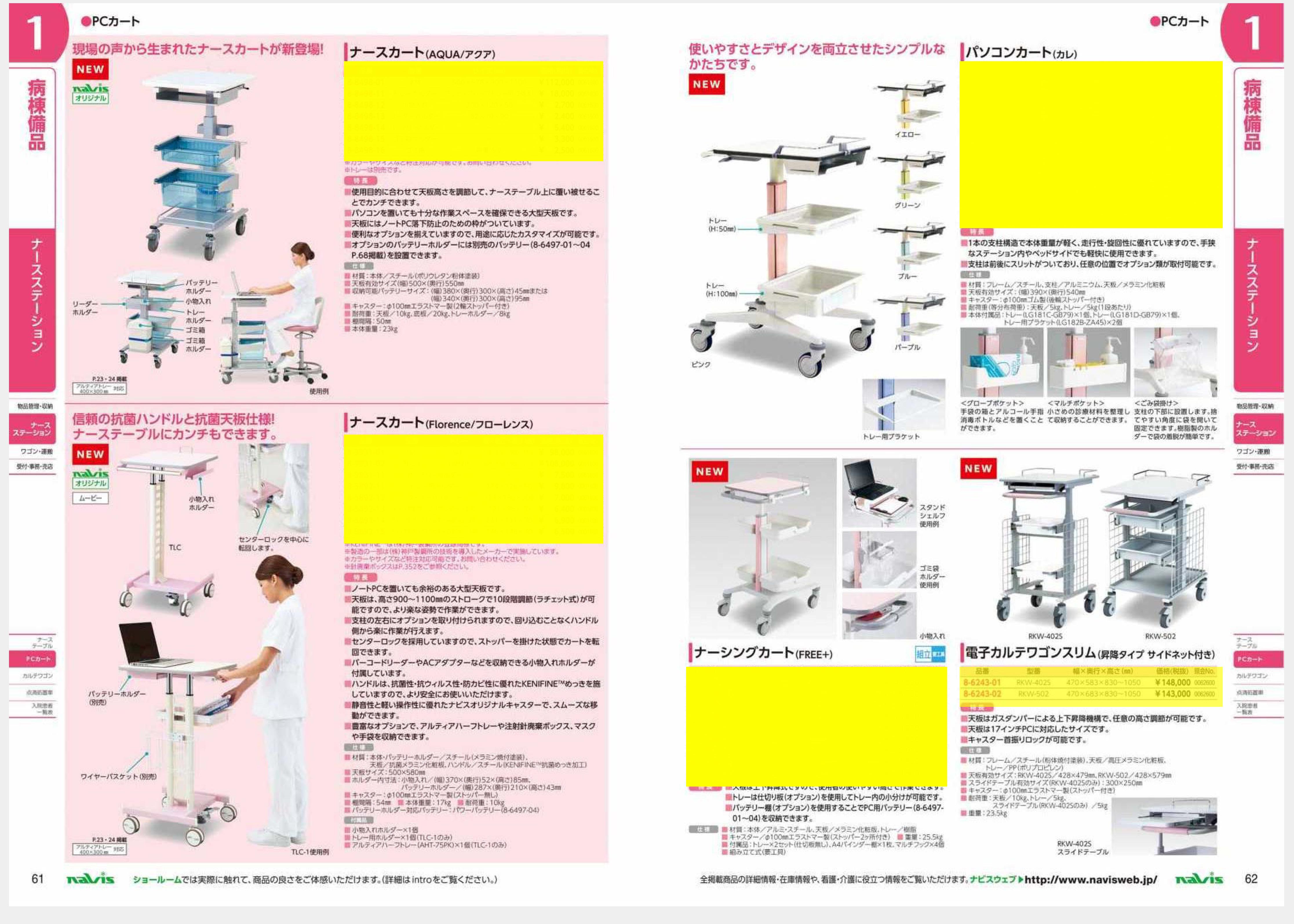 ナビス50000 ナビス 8-5892-14 PCカート ディスポ針ボックスホルダーA−BOX3.2L用 231×131×70mm[個](as1-8-5892-14)