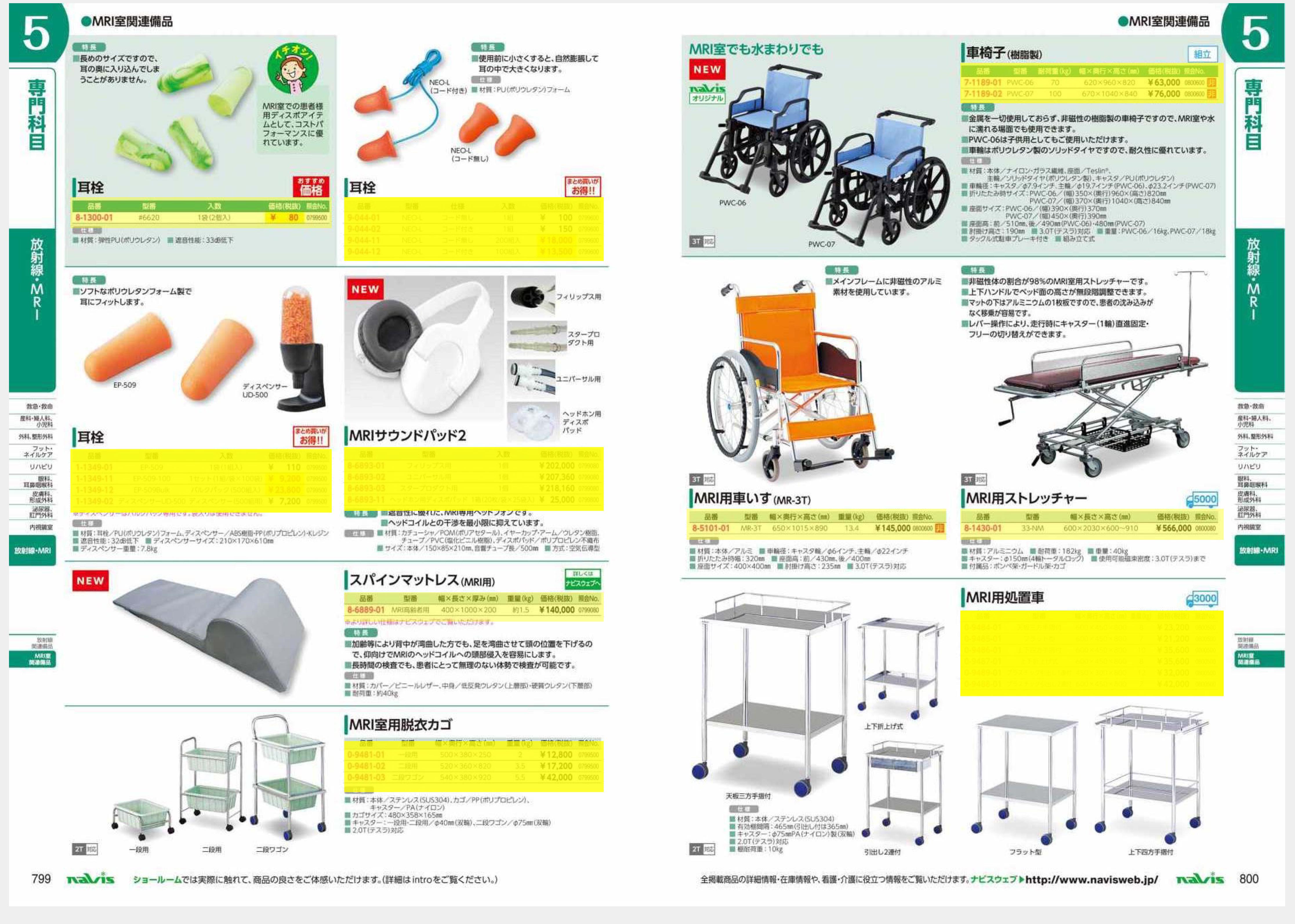 ナビス50000 ファーノ・ジャパン・インク 8-1430-01 MRI用ストレッチャー 33−NM[個](as1-8-1430-01)