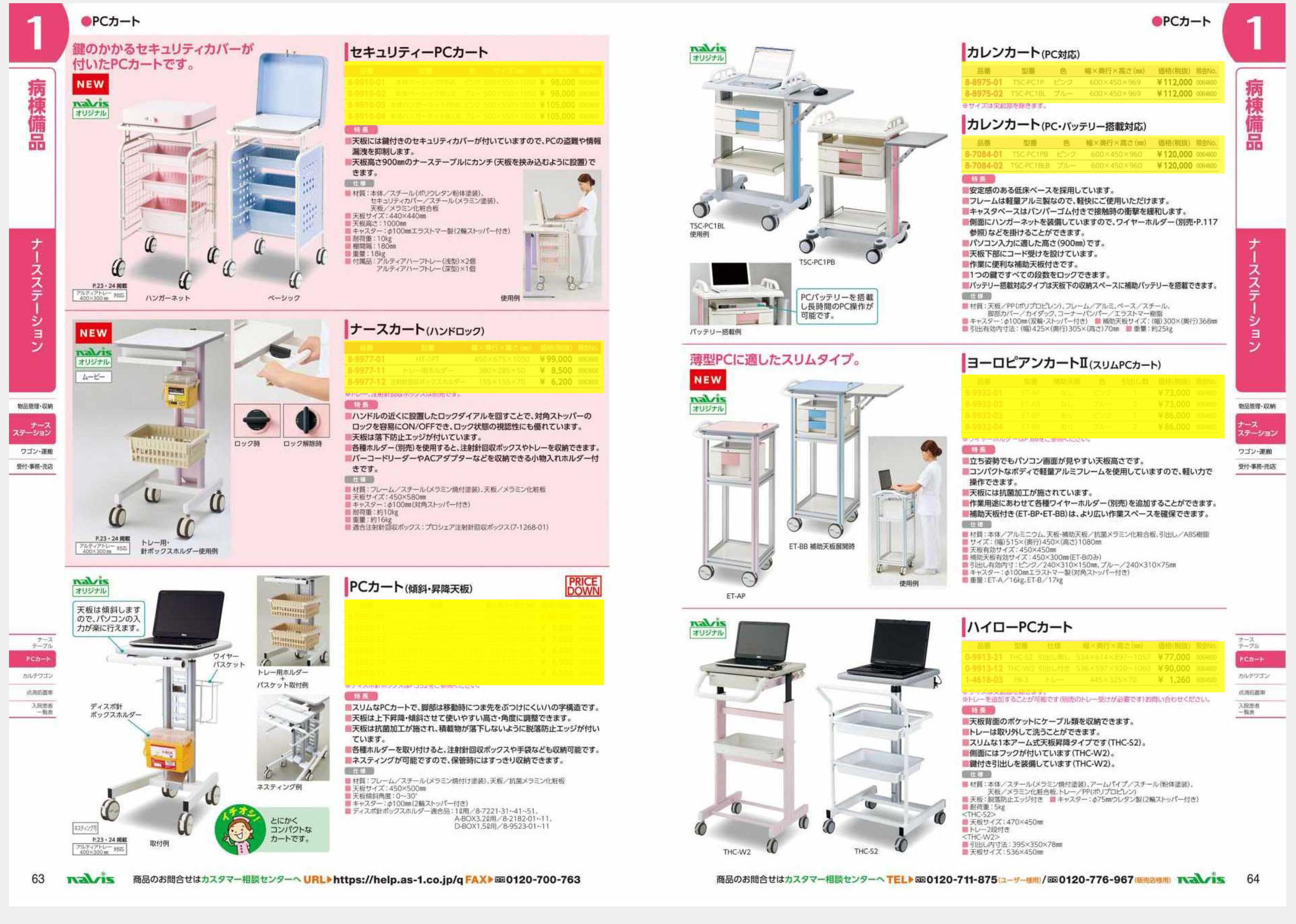 ナビス50000 ナビス 8-8975-01 カレンカート(PC対応) ピンク 600×450×900mm[個](as1-8-8975-01)