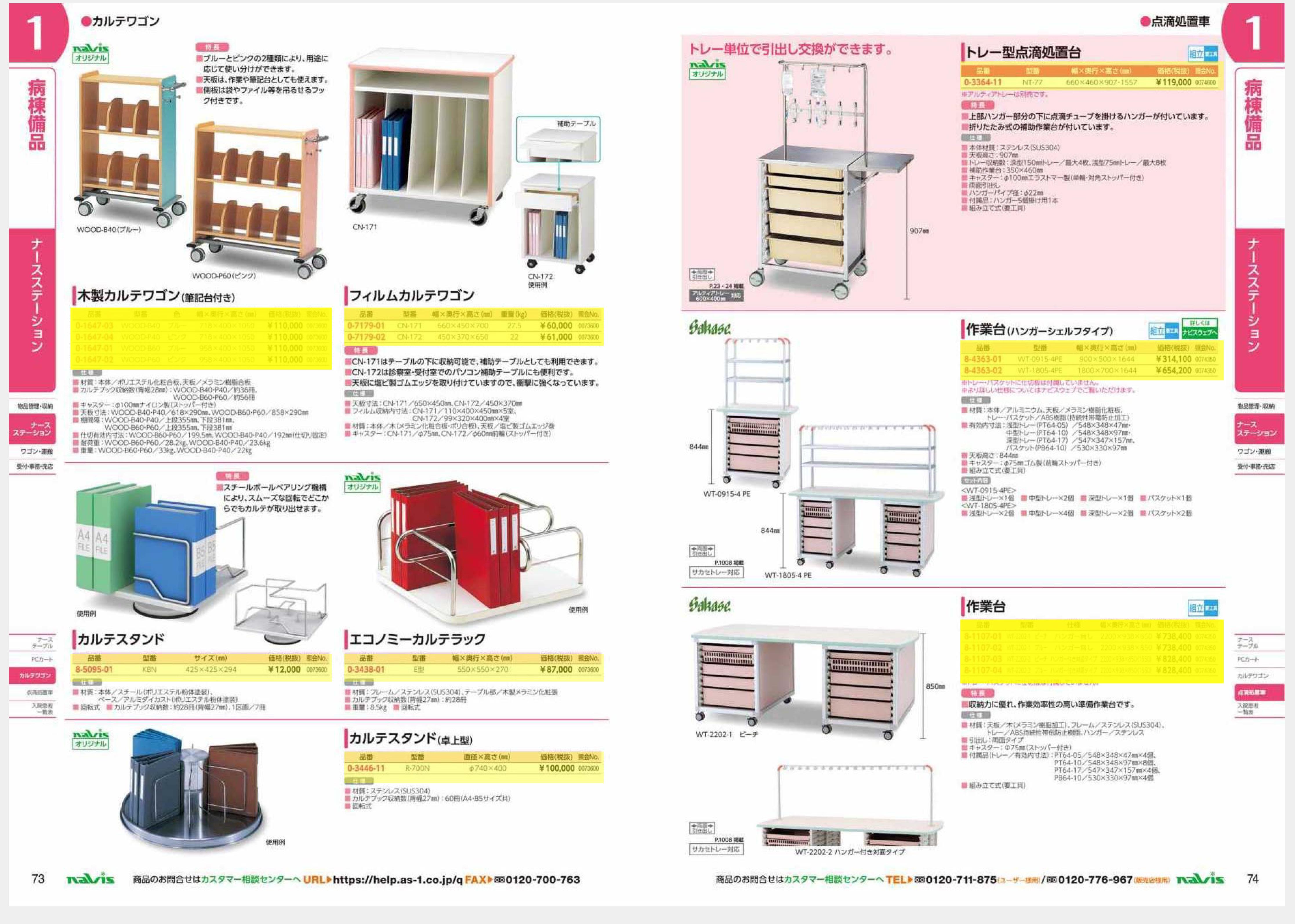 ナビス50000 ナビス 0-3364-11 トレー型点滴処置台 660×460×927・1577mm[個](as1-0-3364-11)