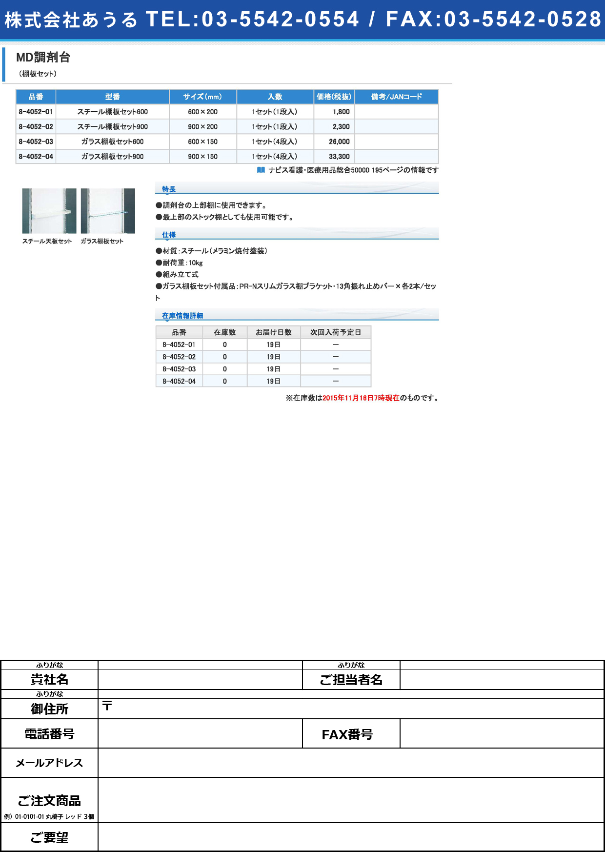 8-4052-02 MD調剤台 スチール棚板セット 900×200mm[個](as1-8-4052-02)