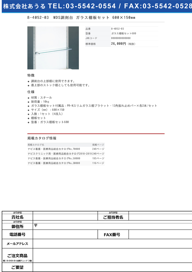 8-4052-03 MD調剤台 ガラス棚板セット 600×150mm[組](as1-8-4052-03)